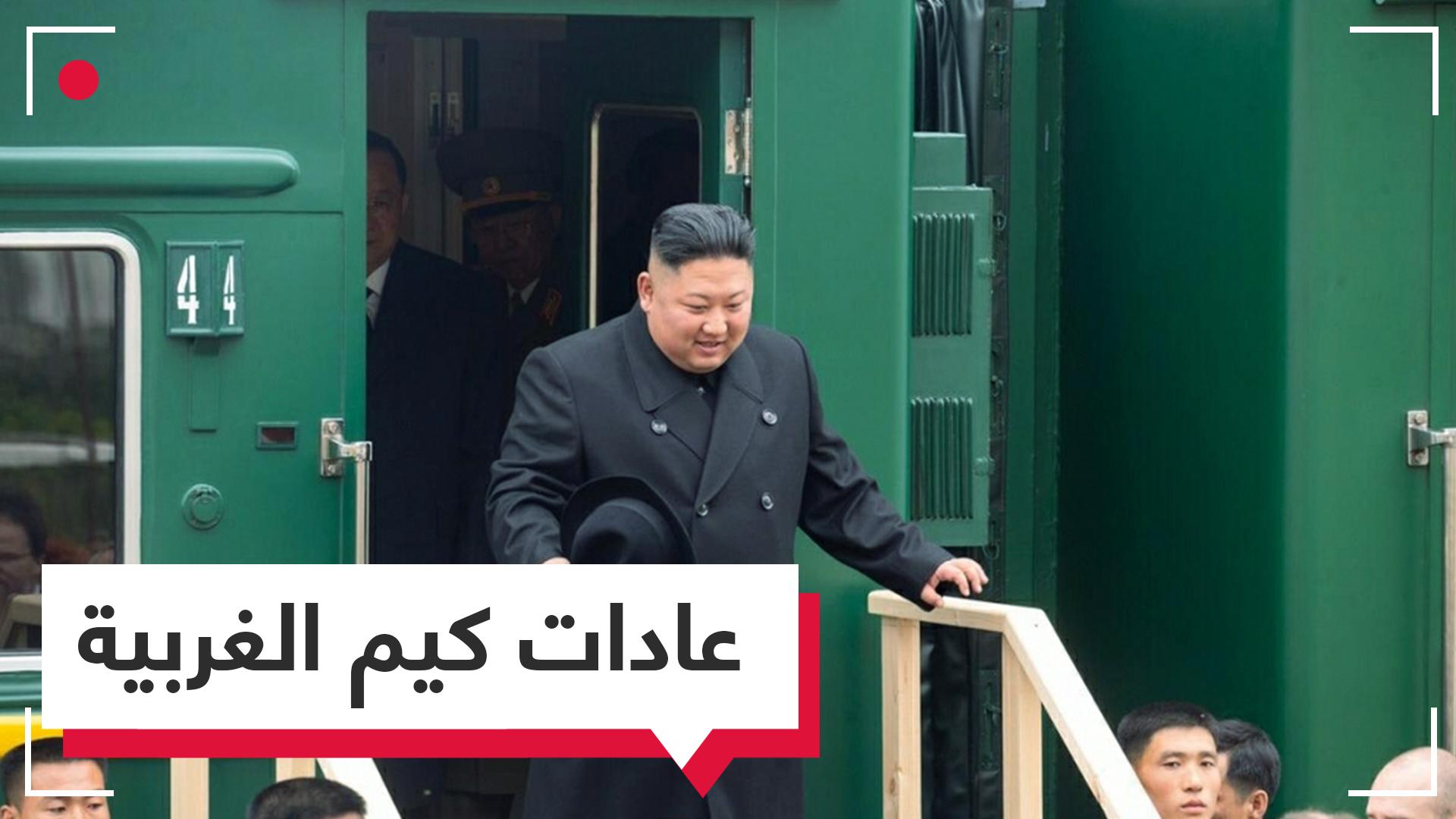 عادات غريبة للزعيم الكوري الشمالي ظهرت خلال زياراته لقادة العالم