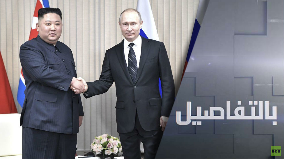 قمة بوتين وكيم.. ماذا جرى وراء الكواليس؟