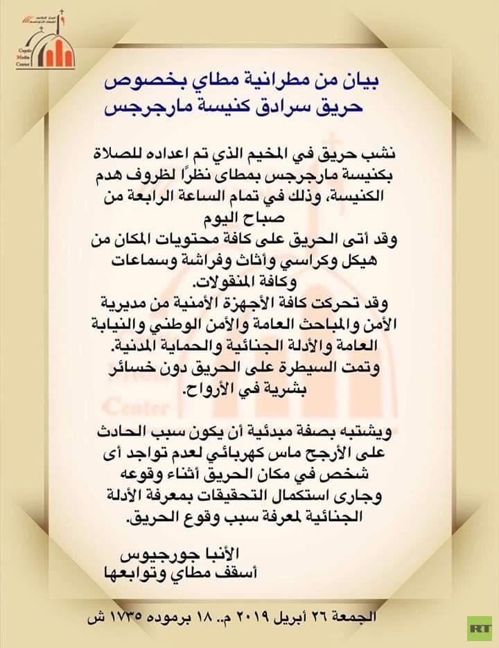 مصر.. حريق هائل في كنيسة مارجرجس بصعيد مصر سببه ماس كهربائي