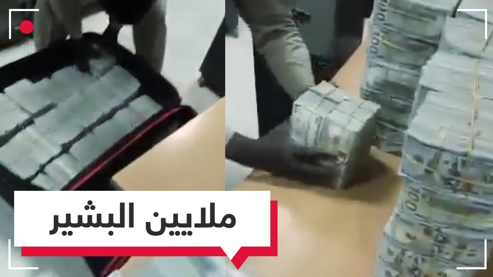 ملايين الدولارات في حقائب.. فيديو من مقر إقامة عمر البشير