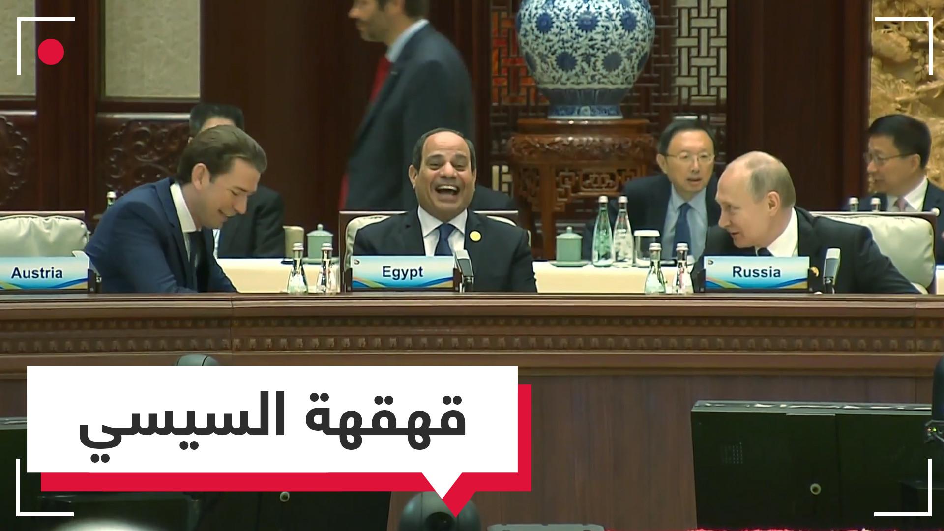 قهقهة في بكين.. مشهد لافت للرئيس المصري في منتدى