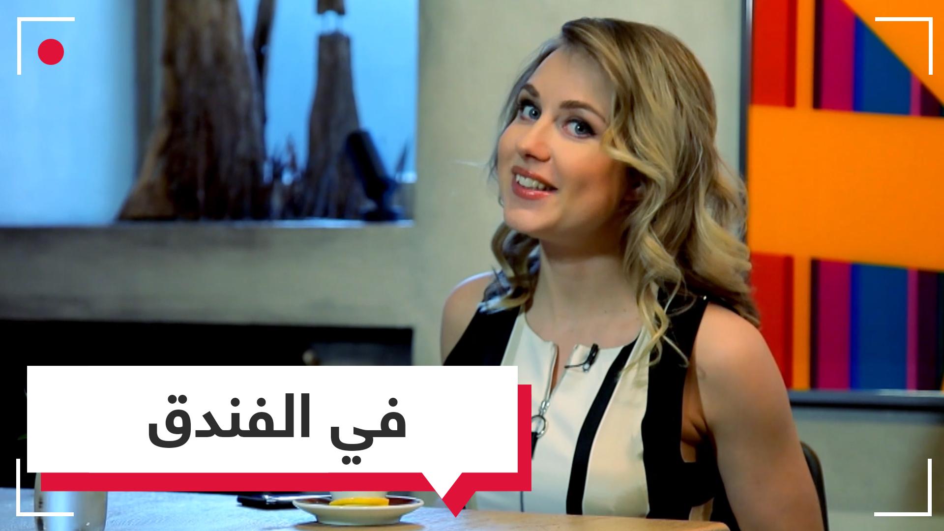 ضيف عربي واللغة الروسية... هل سينجح في استخدامها في حجز غرفة بفندق؟