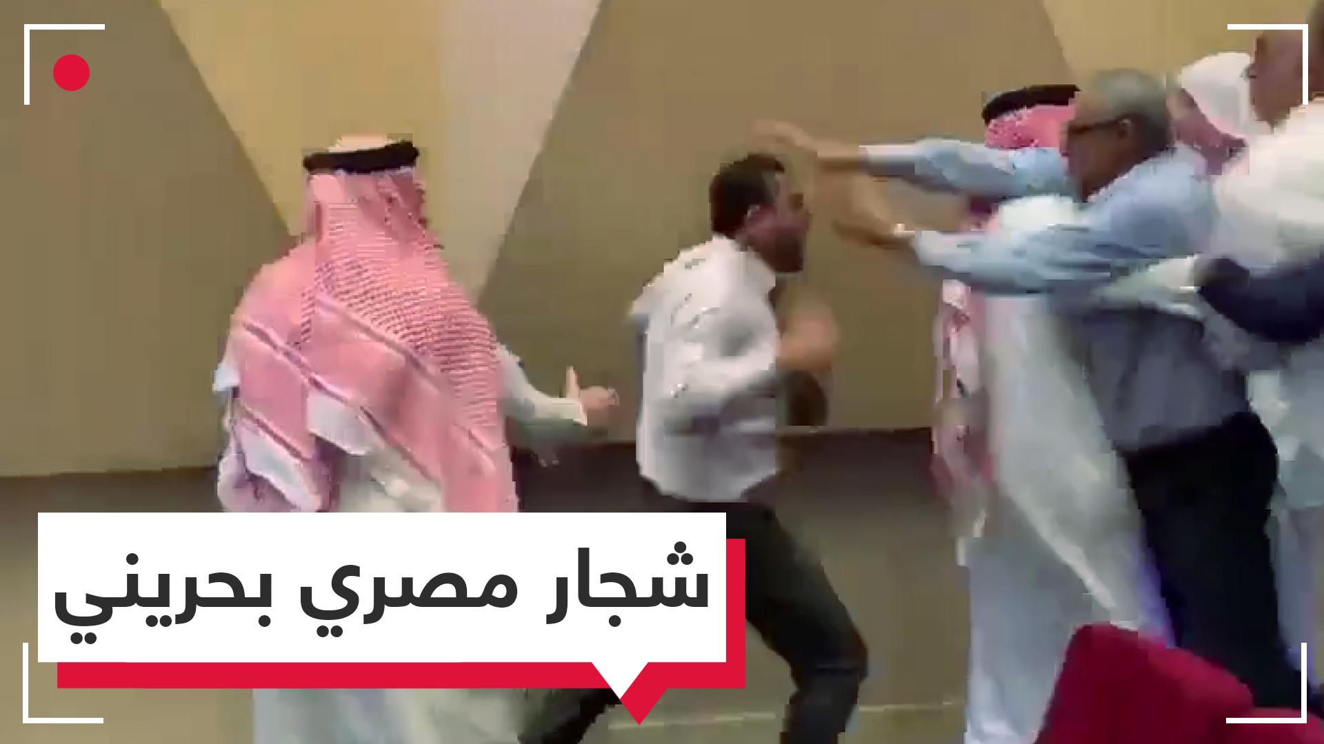 سباب وعراك.. مستشار مصري يثير أزمة في البحرين