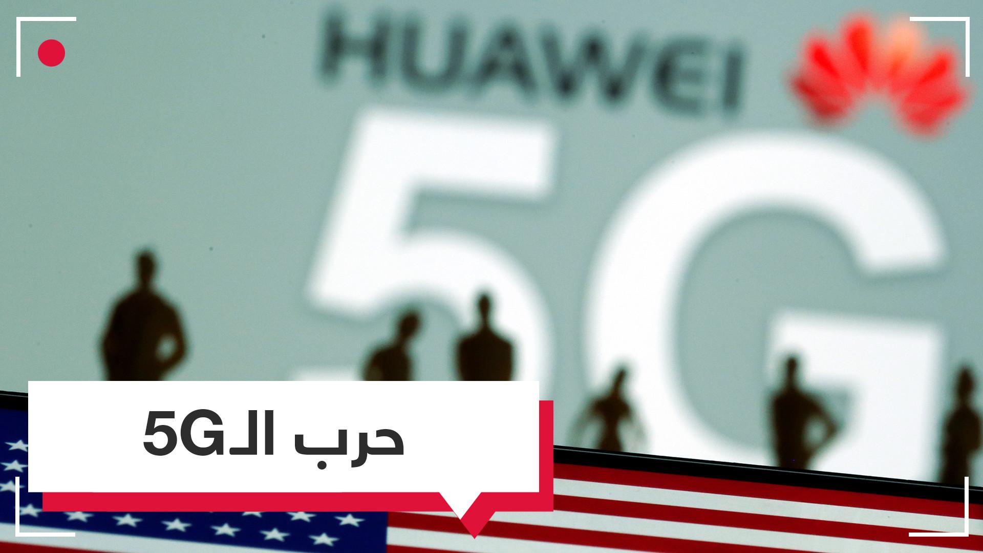 حربالـ5G.. الأمريكيون يضغطون لمنع هواوي من بناء الشبكة في أوروبا