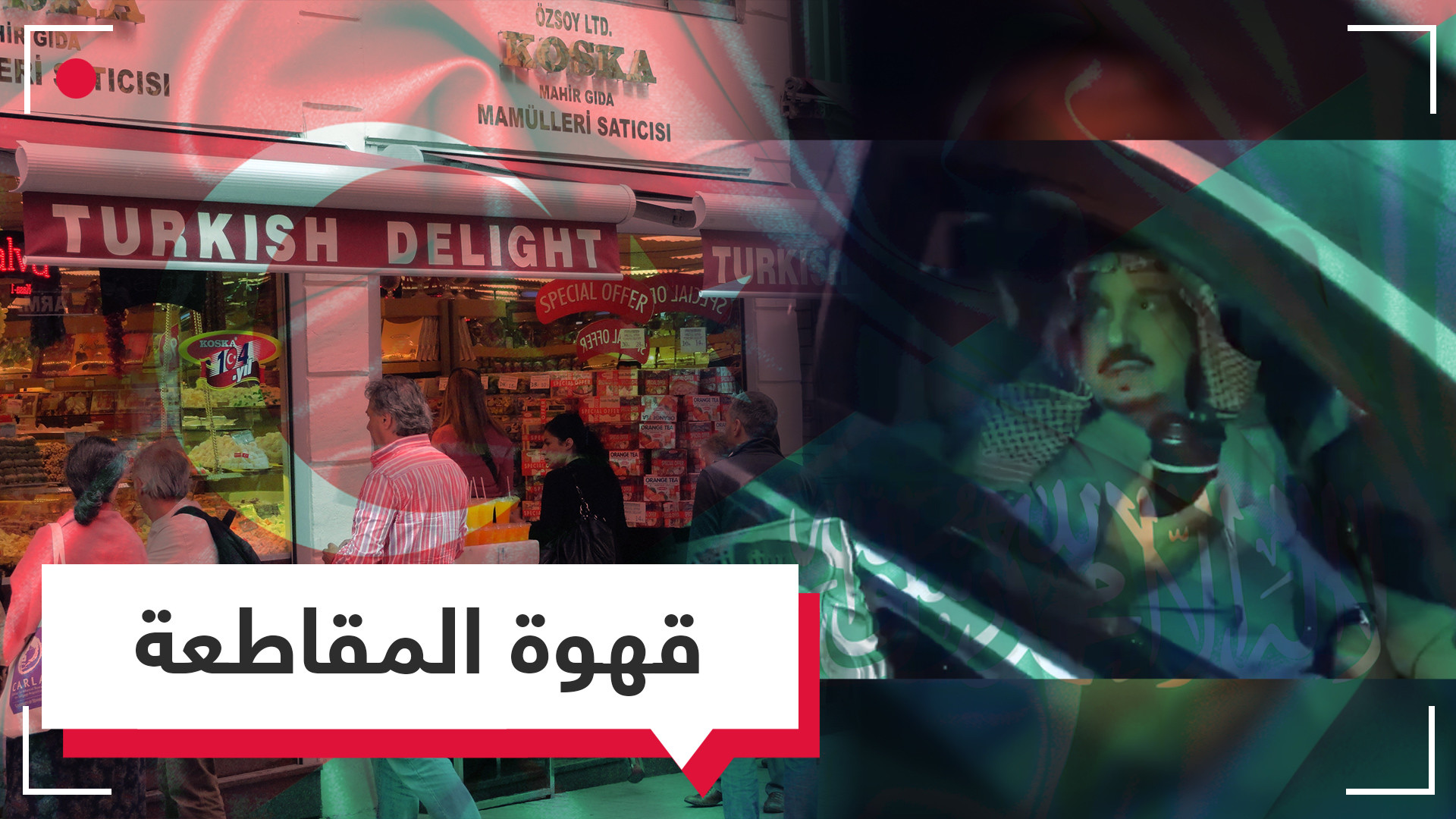 السبب المقاطعة.. أمير سعودي يمتنع عن شرب قهوة