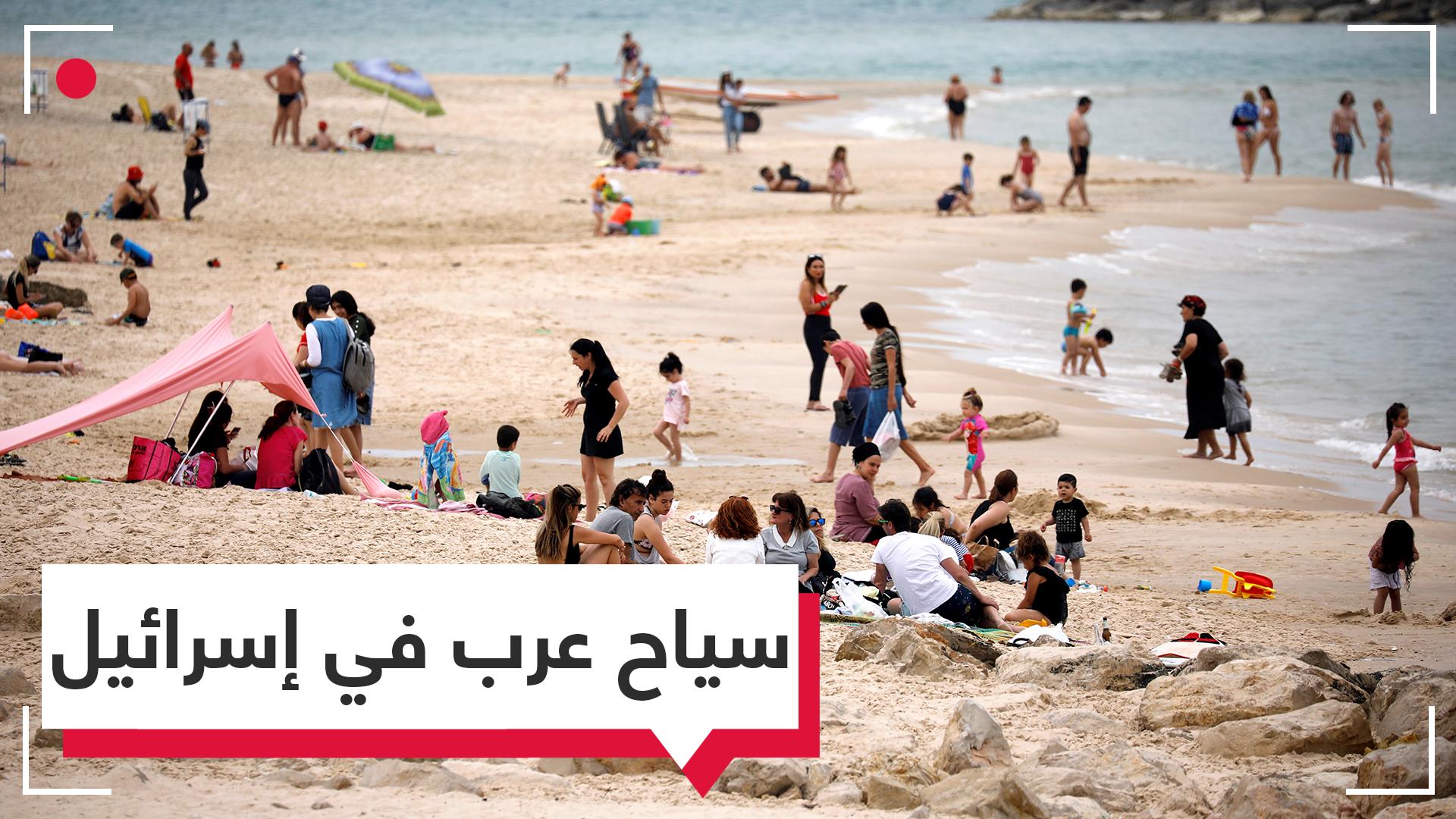 جنسياتهم مفاجأة.. آلاف السياح العرب زاروا إسرائيل في 2018