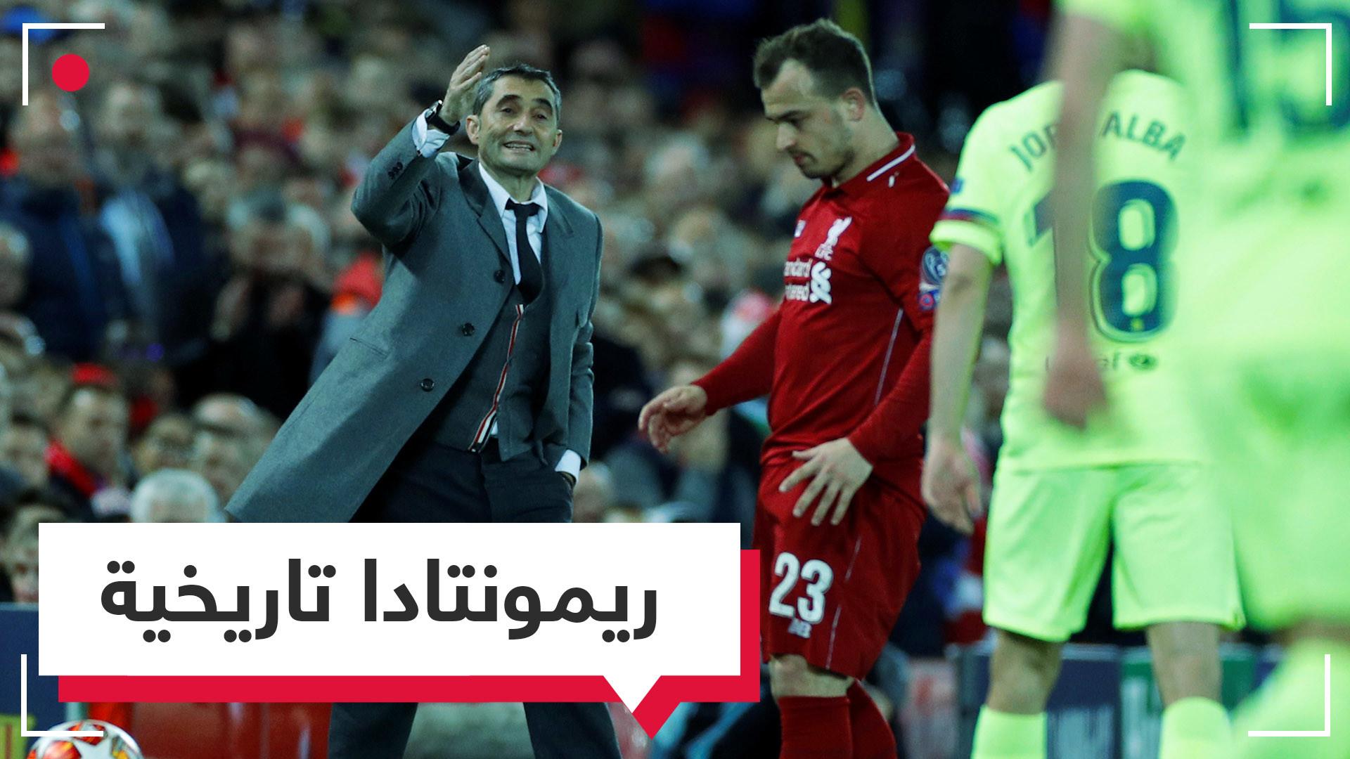 للعام الثاني على التوالي.. خروج مذل لبرشلونة من دوري الأبطال فما مصير فالفيردي؟