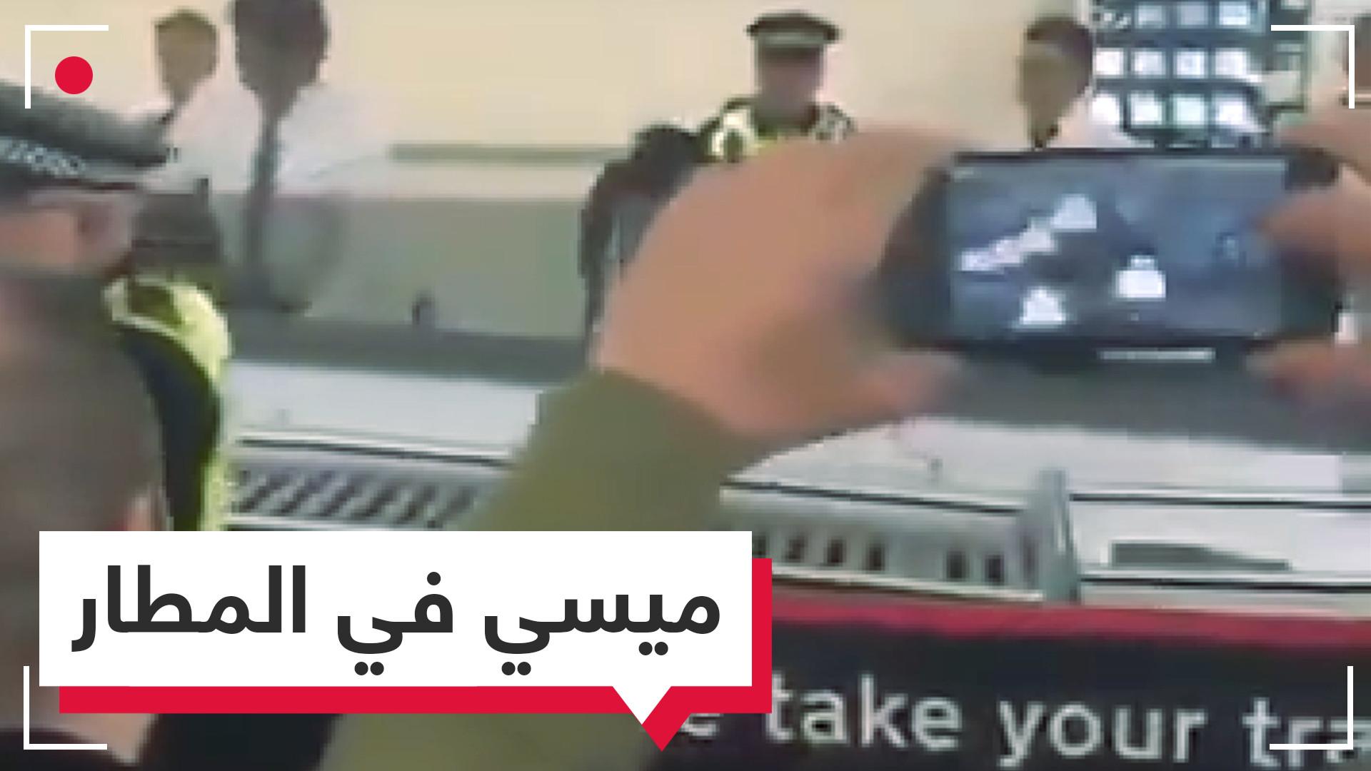 بالصياح والهتافات.. جماهير برشلونة تهاجم ميسي في مطار ليفربول