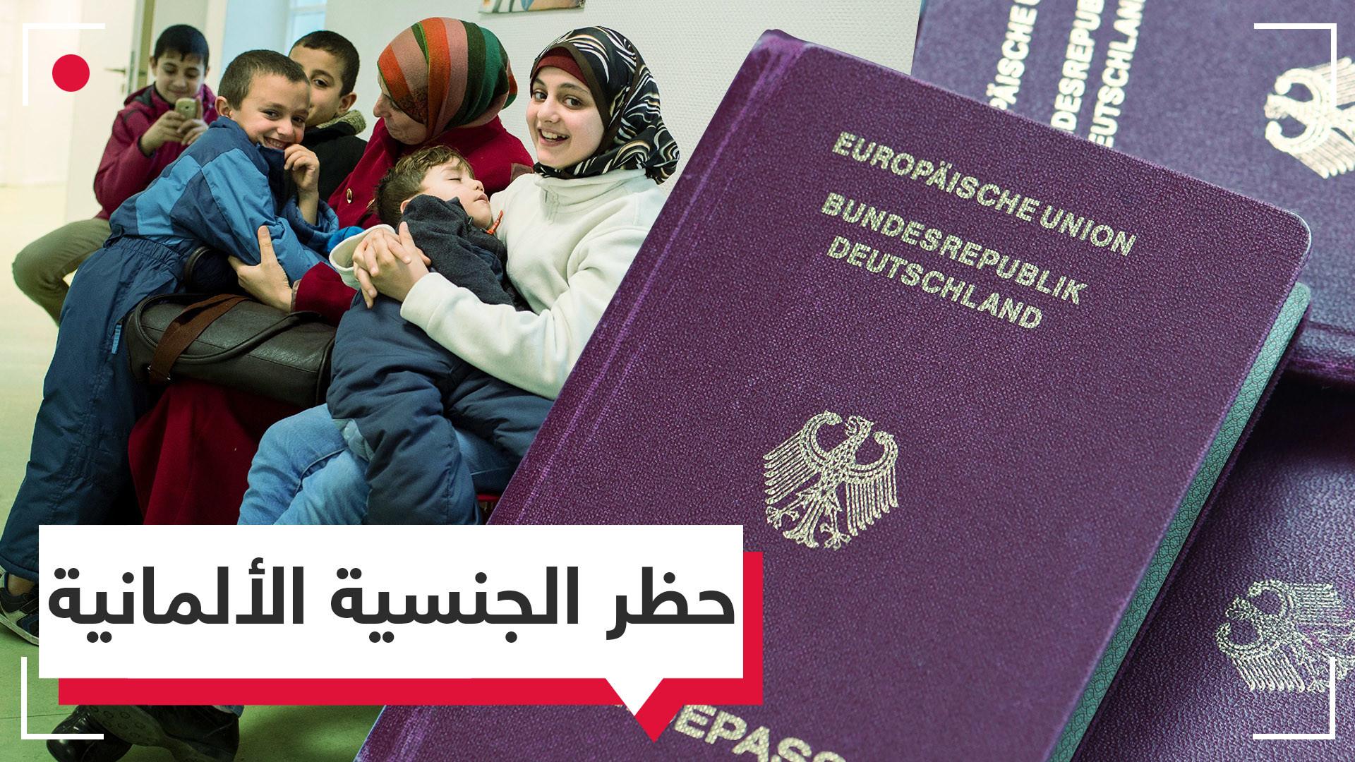 تعدد الزوجات سبب لحظر الجنسية الألمانية طبقا لمخطط وزير الداخلية