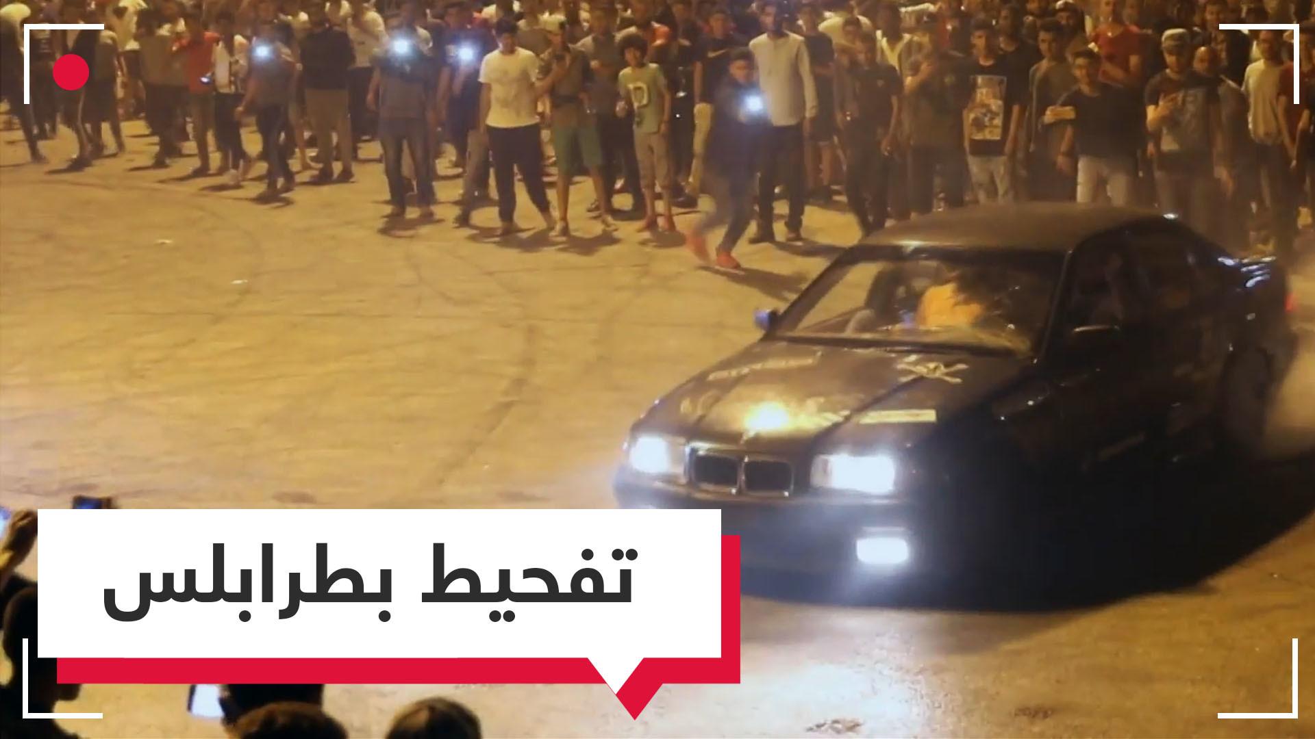 لم تمنعهم الحرب.. تفحيط بالسيارات في العاصمة الليبية طرابلس