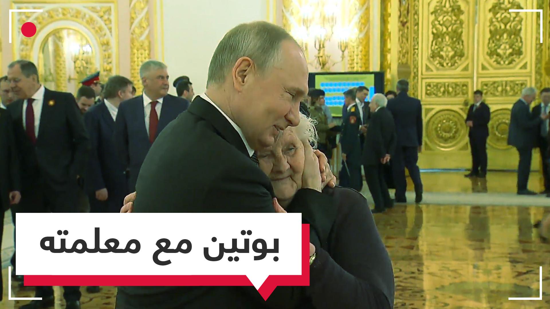بوتين يلتقي معلمته ويعانقها !