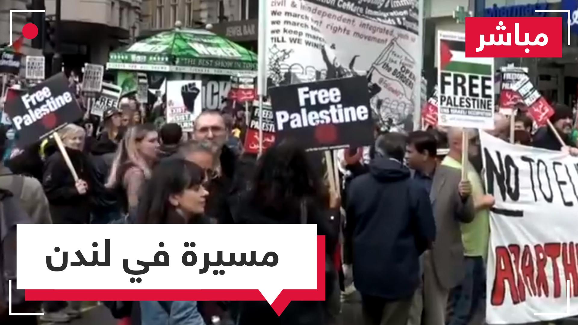 مباشر..مسيرة في لندن دعما لفلسطين ضد التصعيد الإسرائيلي
