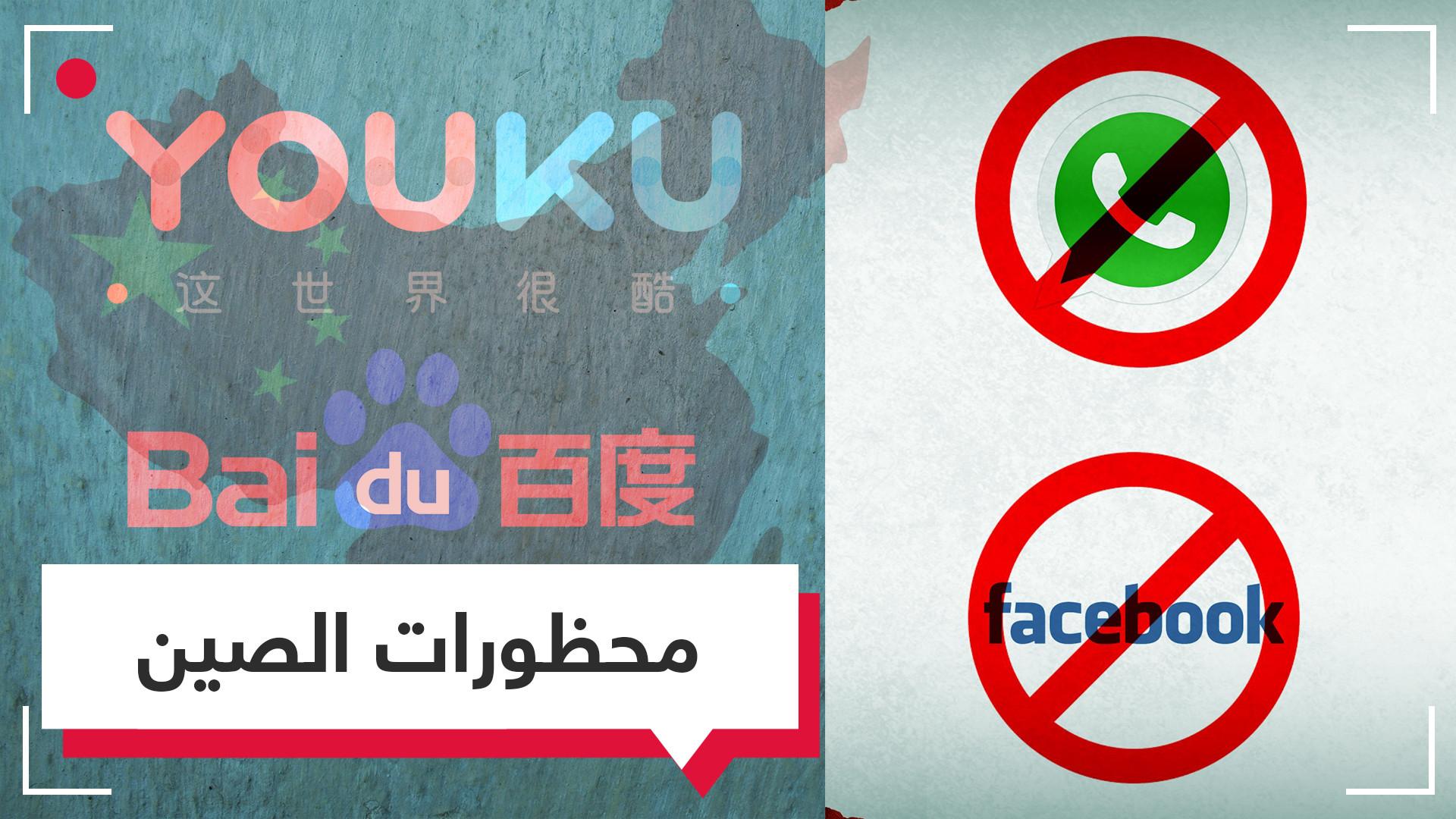 بعد حظر السلطات ويكيبيديا.. ما البدائل الصينية لمواقع التواصل؟