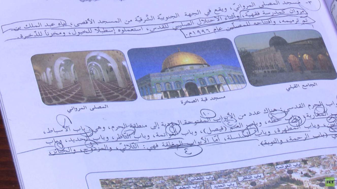 محاولات إسرائيلية لإخفاء تاريخ النكبة