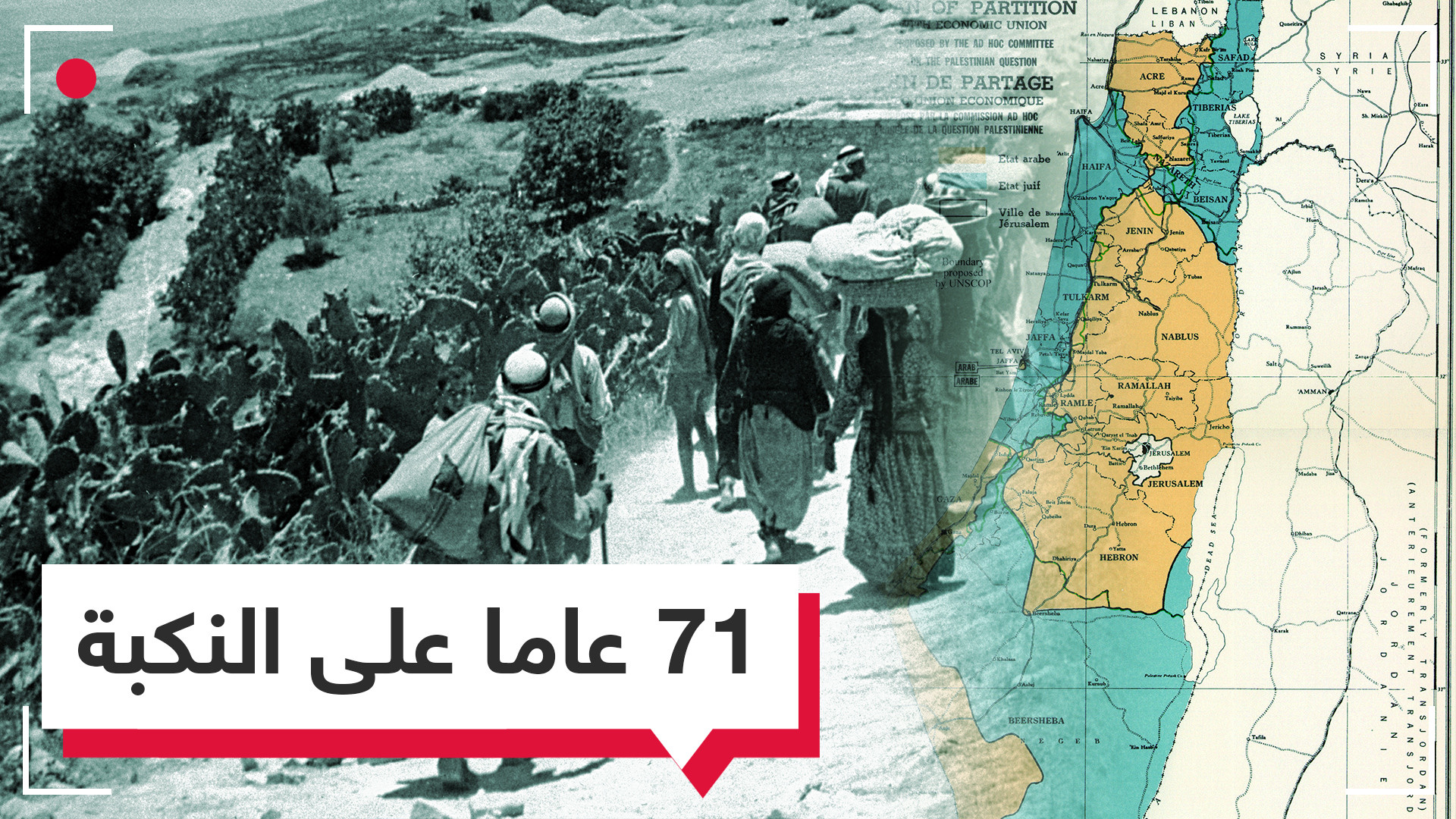 أرقام من دفاتر النكبة.. ماذا فعلت إسرائيل بالفلسطينيين وأرضهم في 71 عاما؟