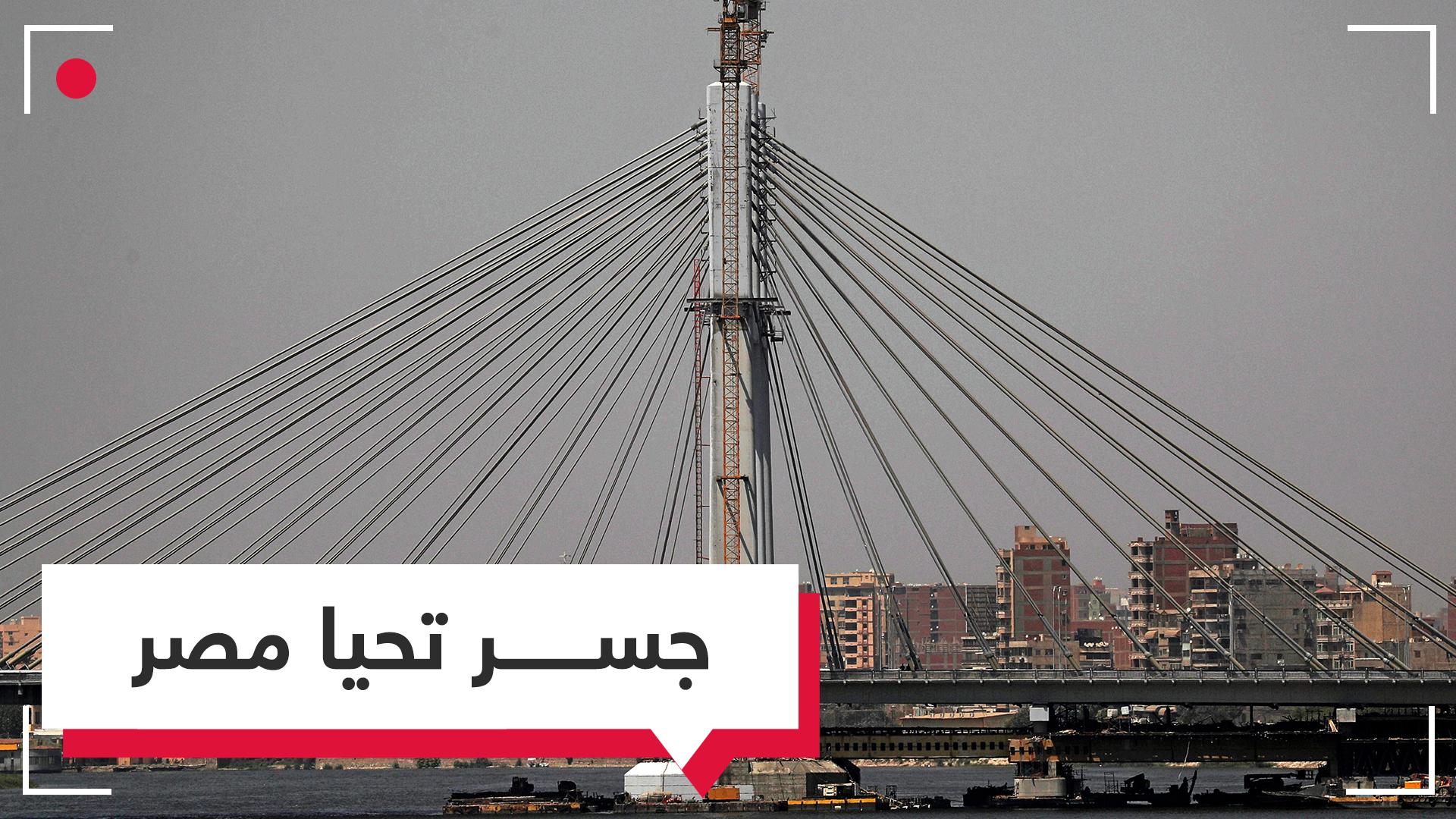 """""""هيستحملنا كلنا؟"""".. المصريون """"يجربون"""" كوبري تحيا مصر بعد تعليق طريف للسيسي"""