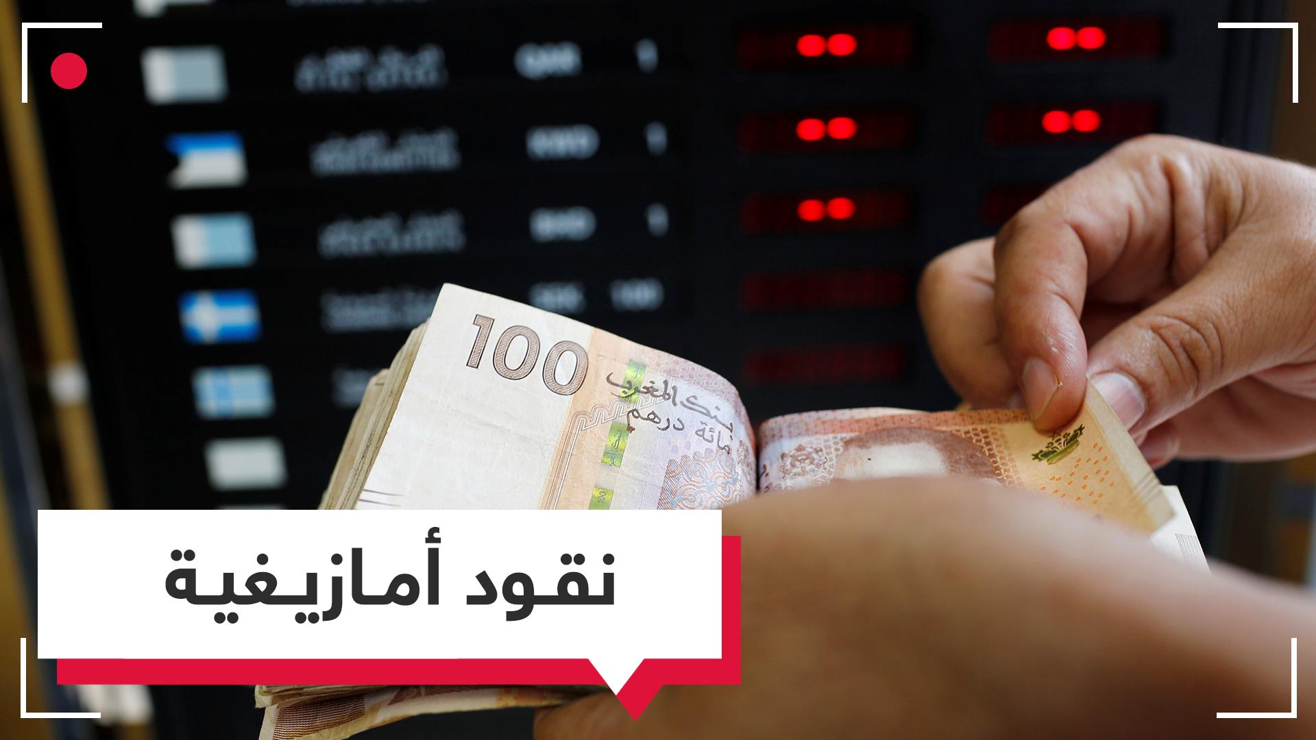 قريبا..  الأمازيغية لغة للتعامل النقدي في المغرب؟