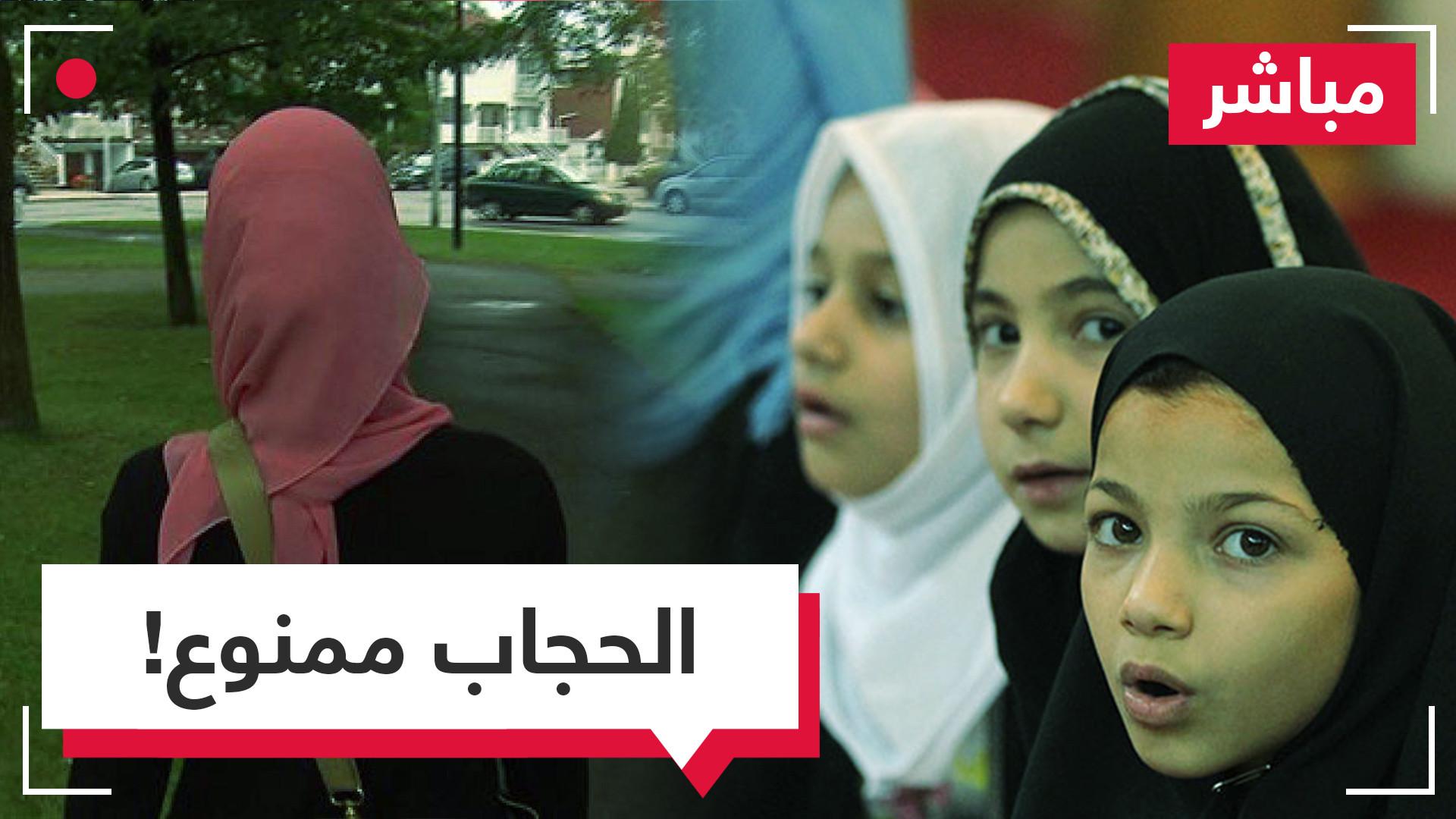 في النمسا وفرنسا.. منع الحجاب بالمدارس الابتدائية أو ارتدائه رفقة التلاميذ!