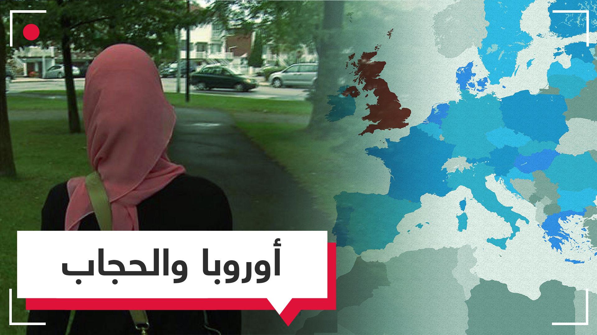 أوروبا والحجاب في أسبوع.. قرارات هامة في فرنسا والنمسا ومطالب باتباعهما في ألمانيا