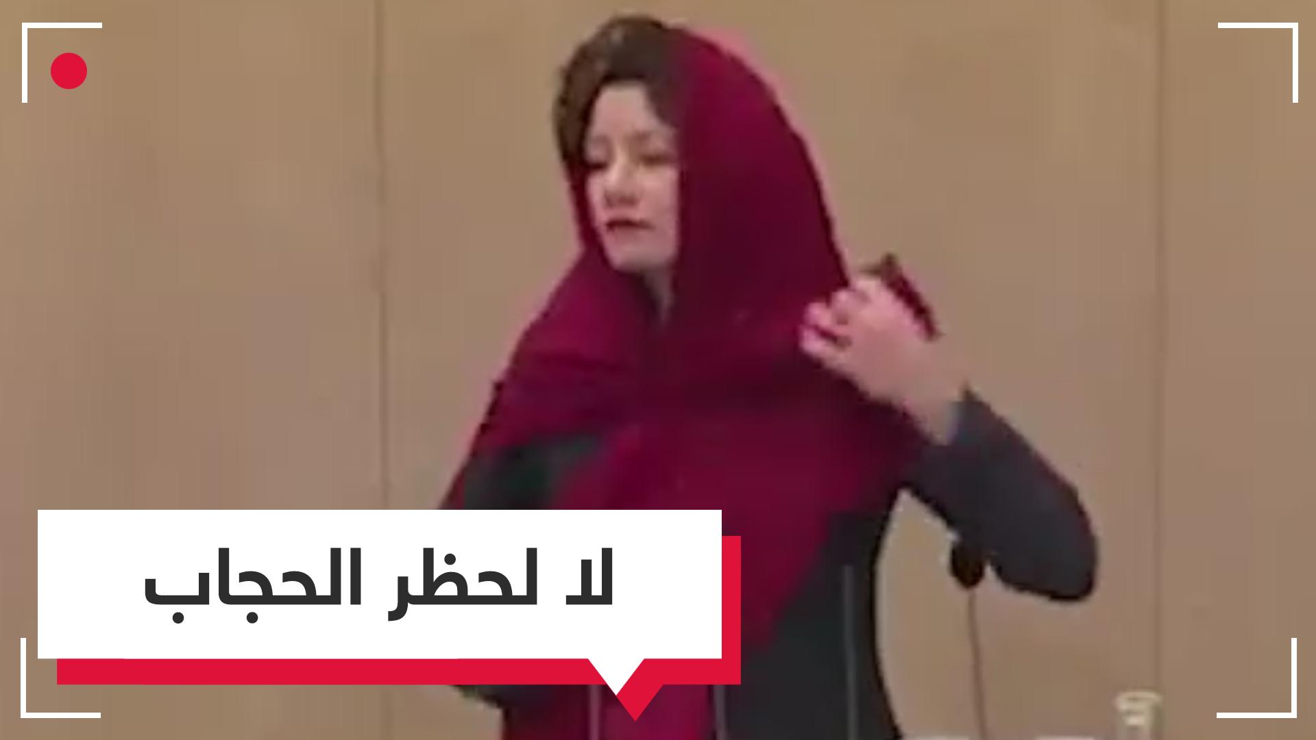 """""""هل تغير فيّ شيء؟"""".. نائبة نمساوية تلبس الحجاب في البرلمان"""