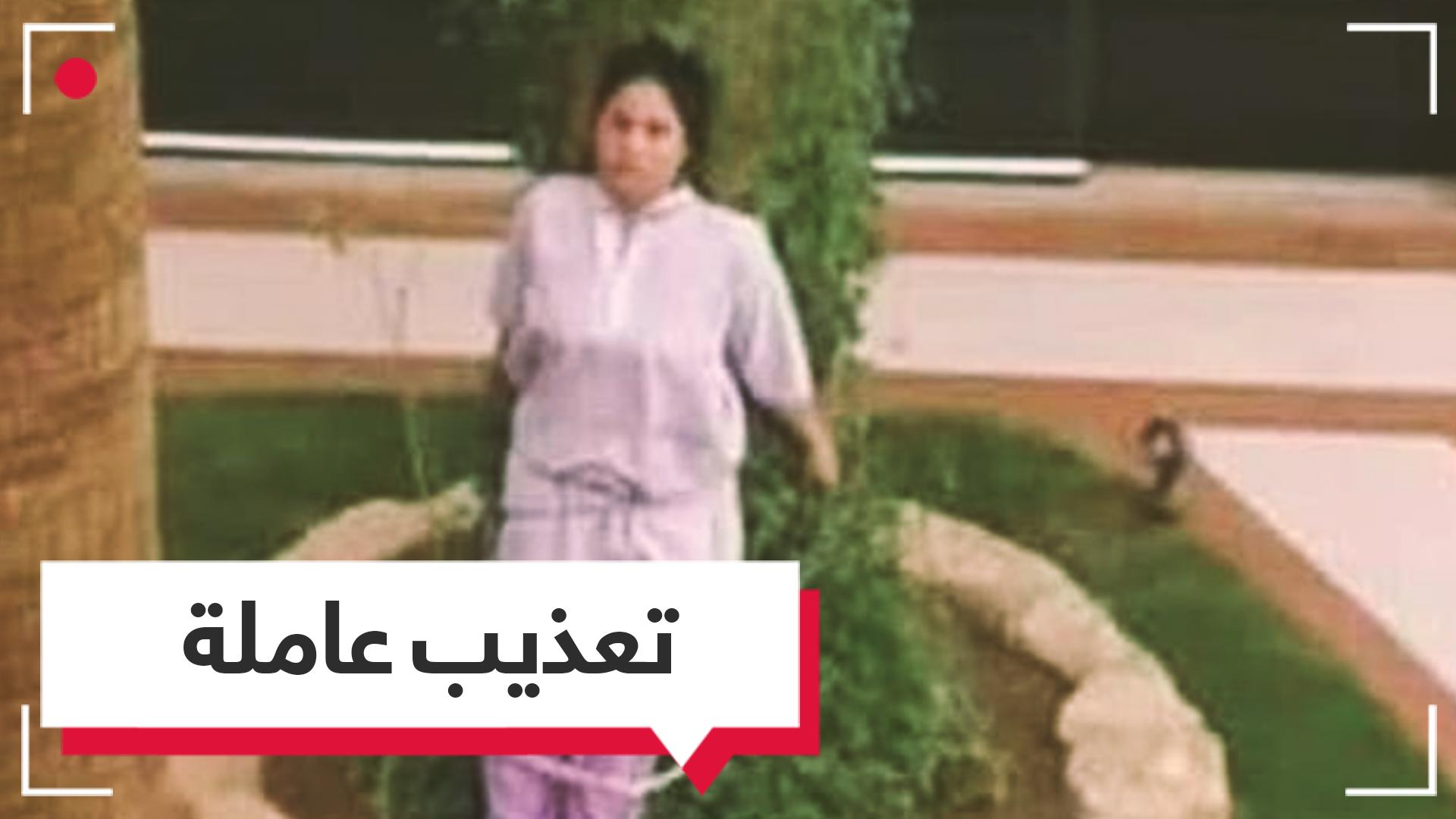معاناة الخادمات الفليبينيات في الخليج.. واحدة قتلت وإدخل الثلاجة لسنوات وثانية قيدت بشجرة