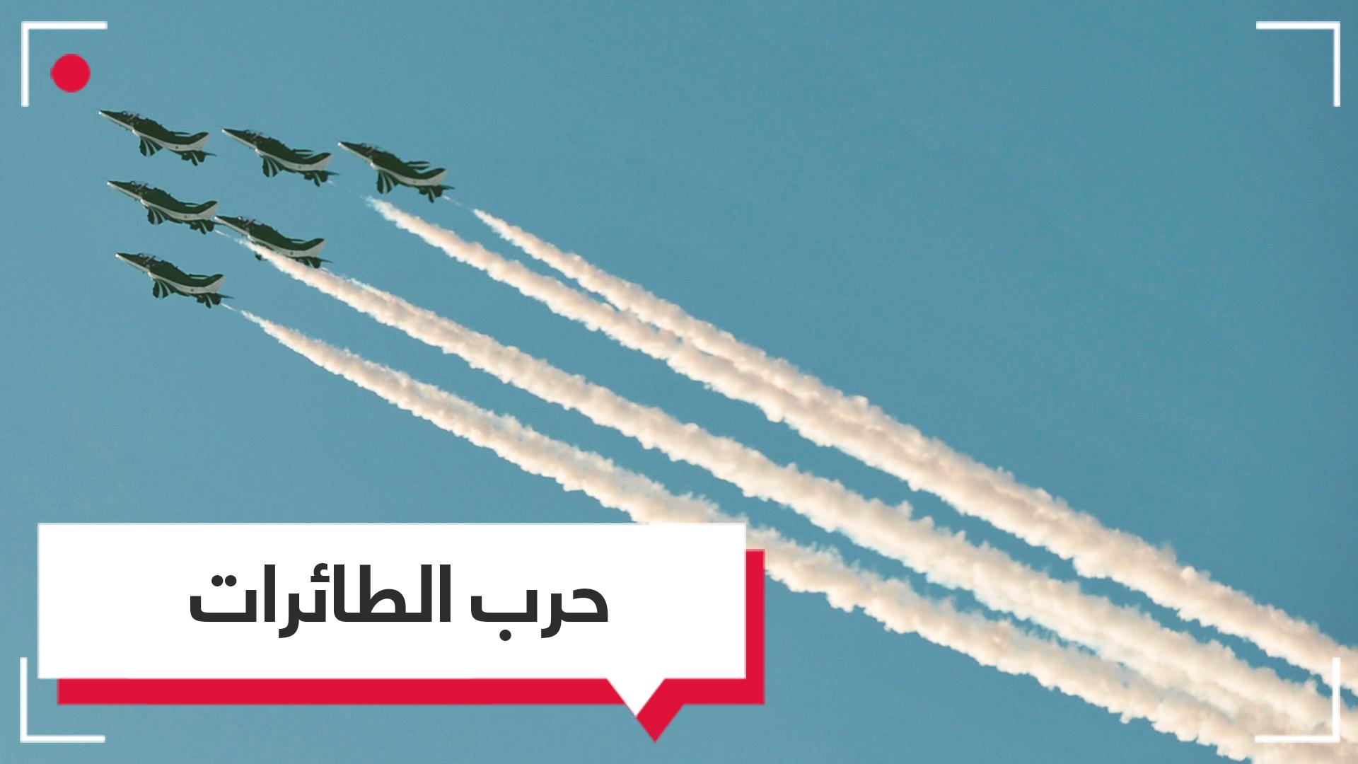 ماذا تعرف عن حرب الطائرات الإيرانية- السعودية؟