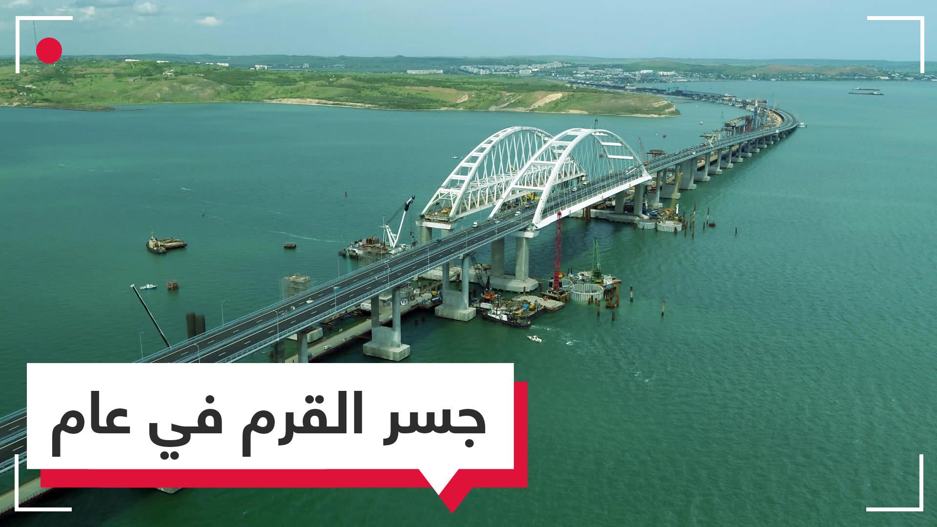 عام على افتتاح أطول جسر في أوروبا.. ربط بين جزيرة القرم  والوطن الأم روسيا ونشط السياحة