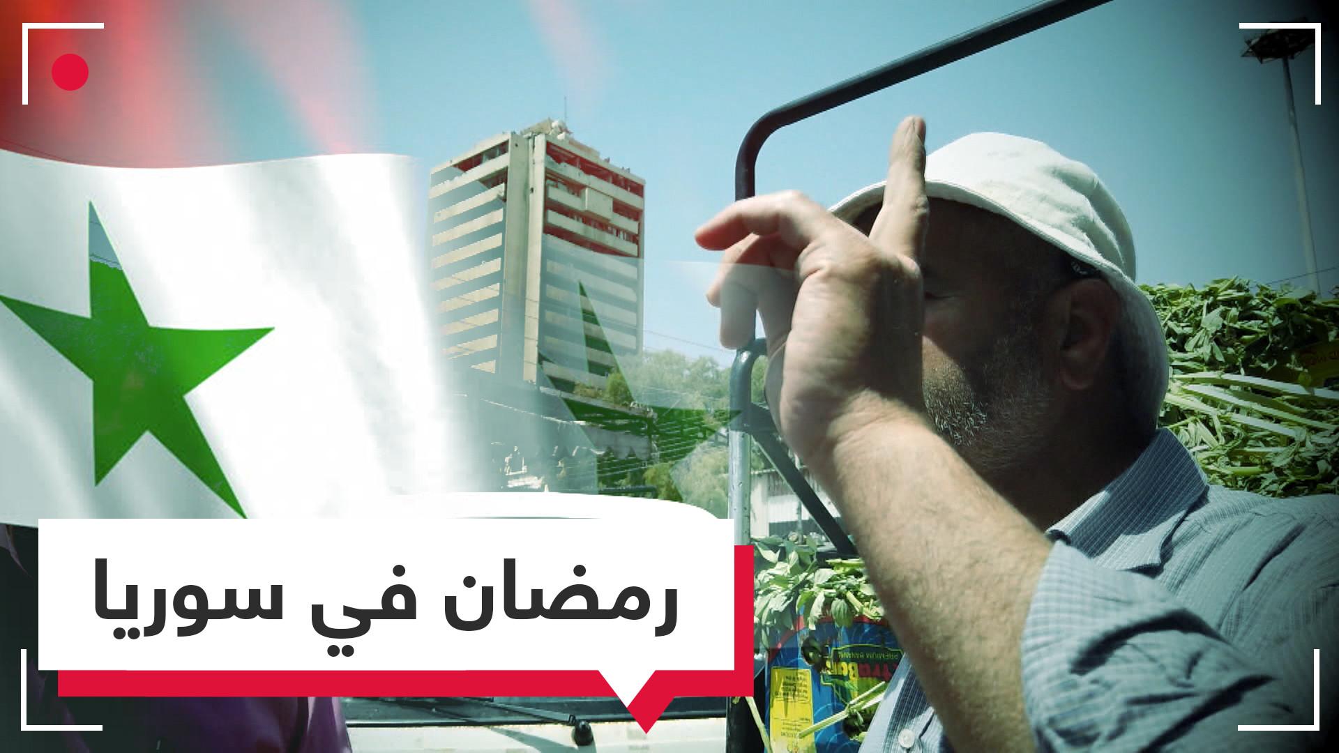 رمضان في سوريا هموم ومعاناة المواطن.. حلقة جديدة من تحقيقات RT