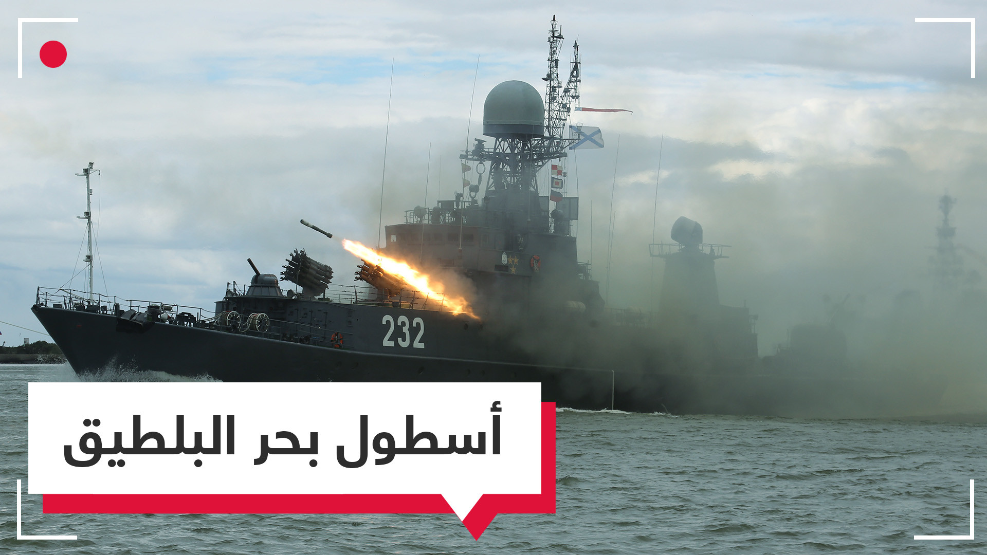 مشاهد مذهلة.. حكاية أسطول بحر البلطيق الروسي من حرب الشمال إلى اليوم