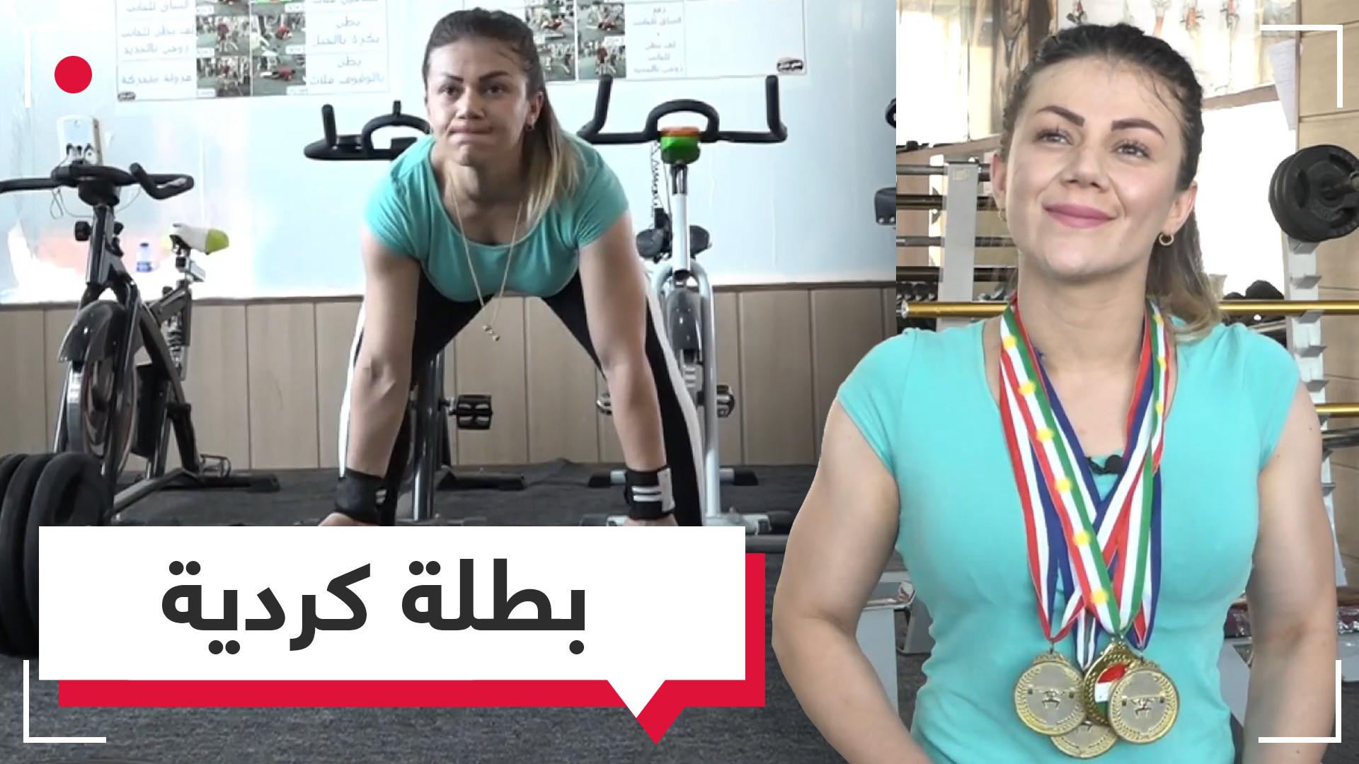 بطلة في رياضة كمال الأجسام من كردستان العراق تحلم بالعالمية