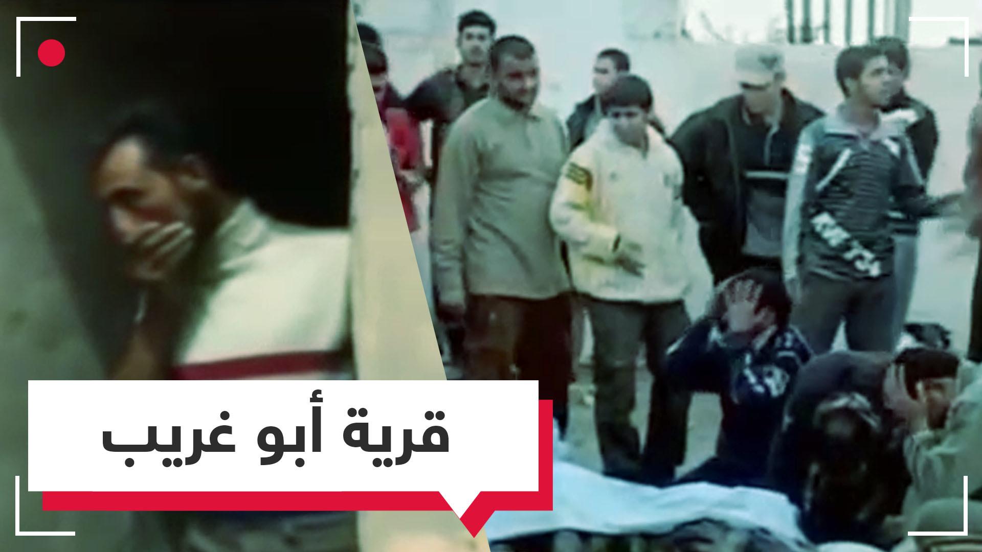هاجمتها بريطانيا باليورانيوم.. مأساة قرية أبو غريب العراقية تأبى النسيان