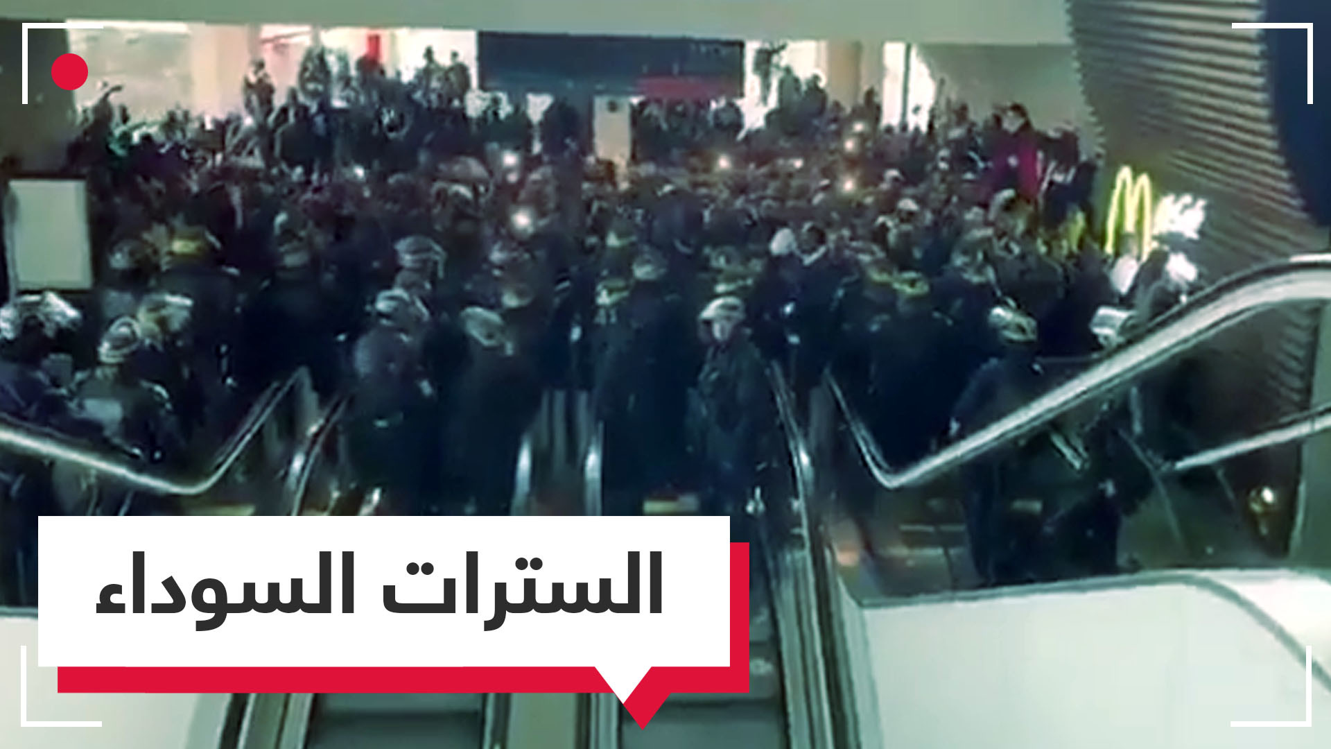 """""""السترات السوداء"""".. مهاجرون أفارقة يحتجون في مطار شارل ديغول بباريس"""