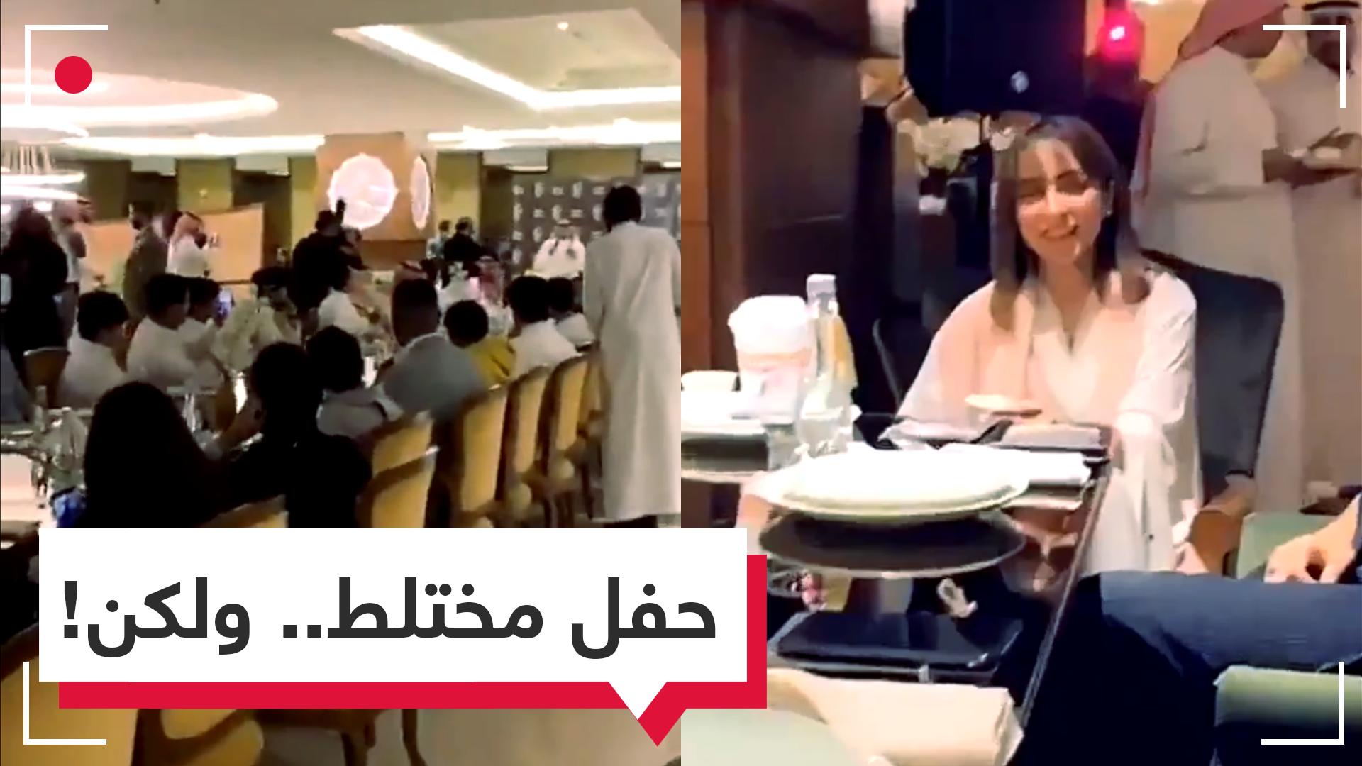 اختلط فيه الرجال والنساء.. حفل إفطار يغضب السعوديين على مواقع التواصل