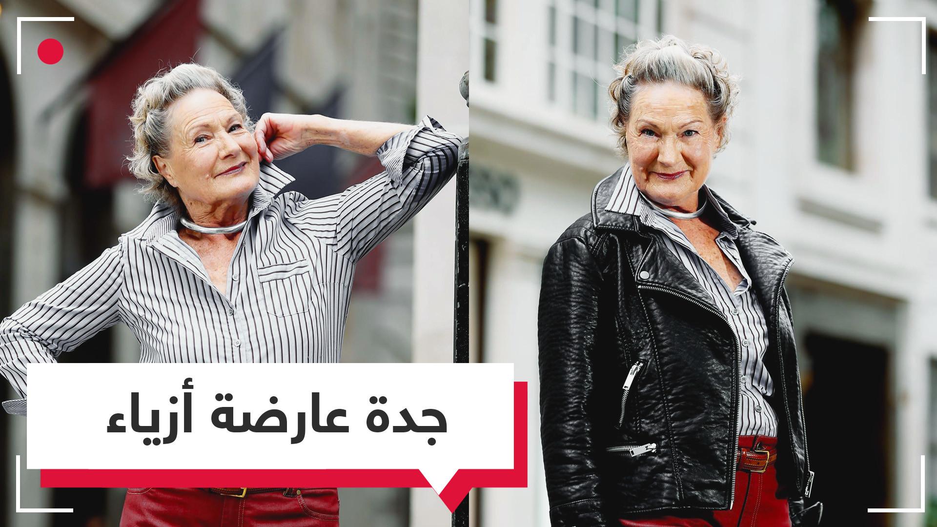 الجدة النجمة في عالم الأزياء.. ستغير نظرتك للعمر!