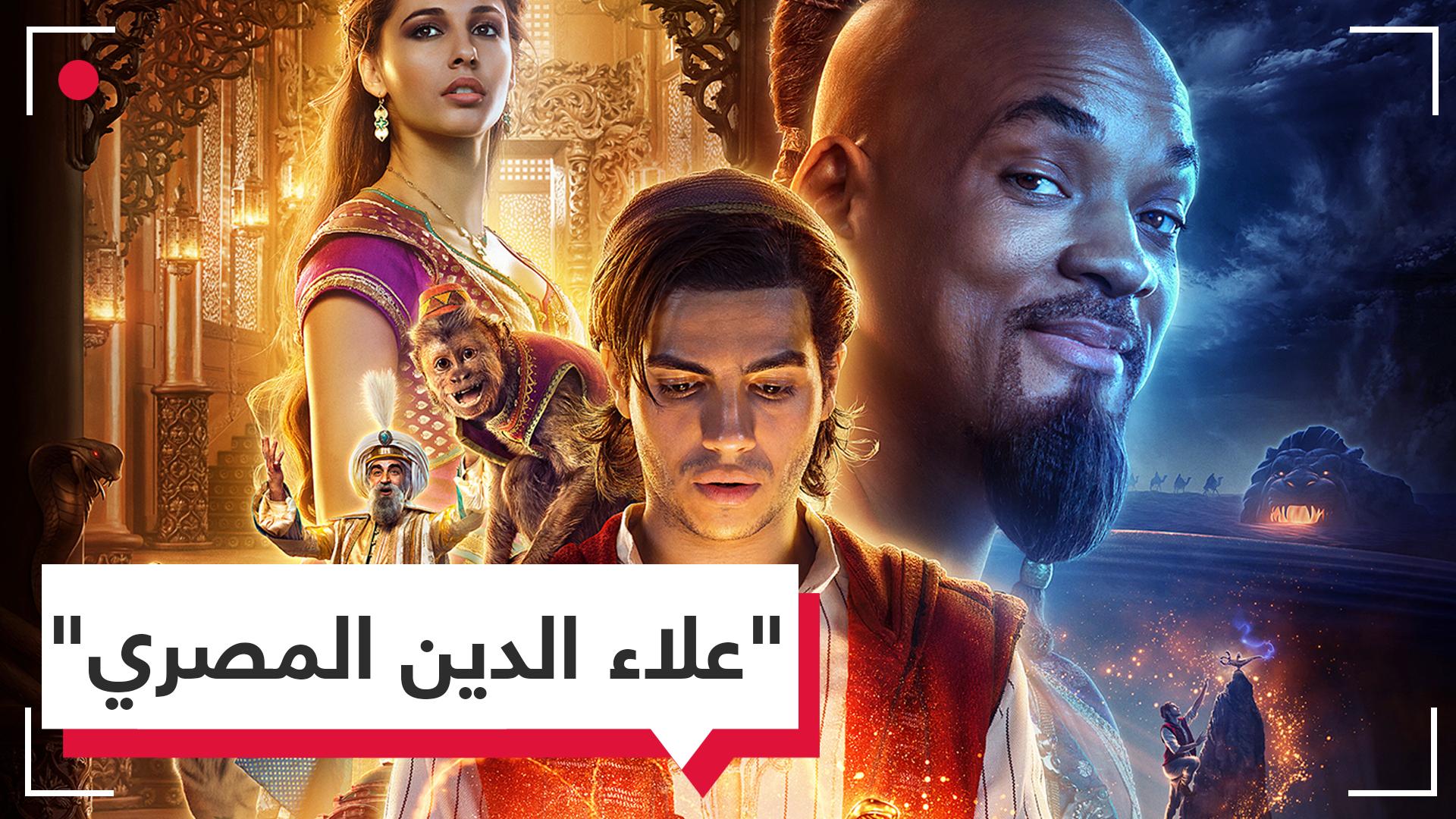 بتحيا مصر 3 مرات.. مينا مسعود بطل فيلم علاء الدين يوجه رسالة للمصريين