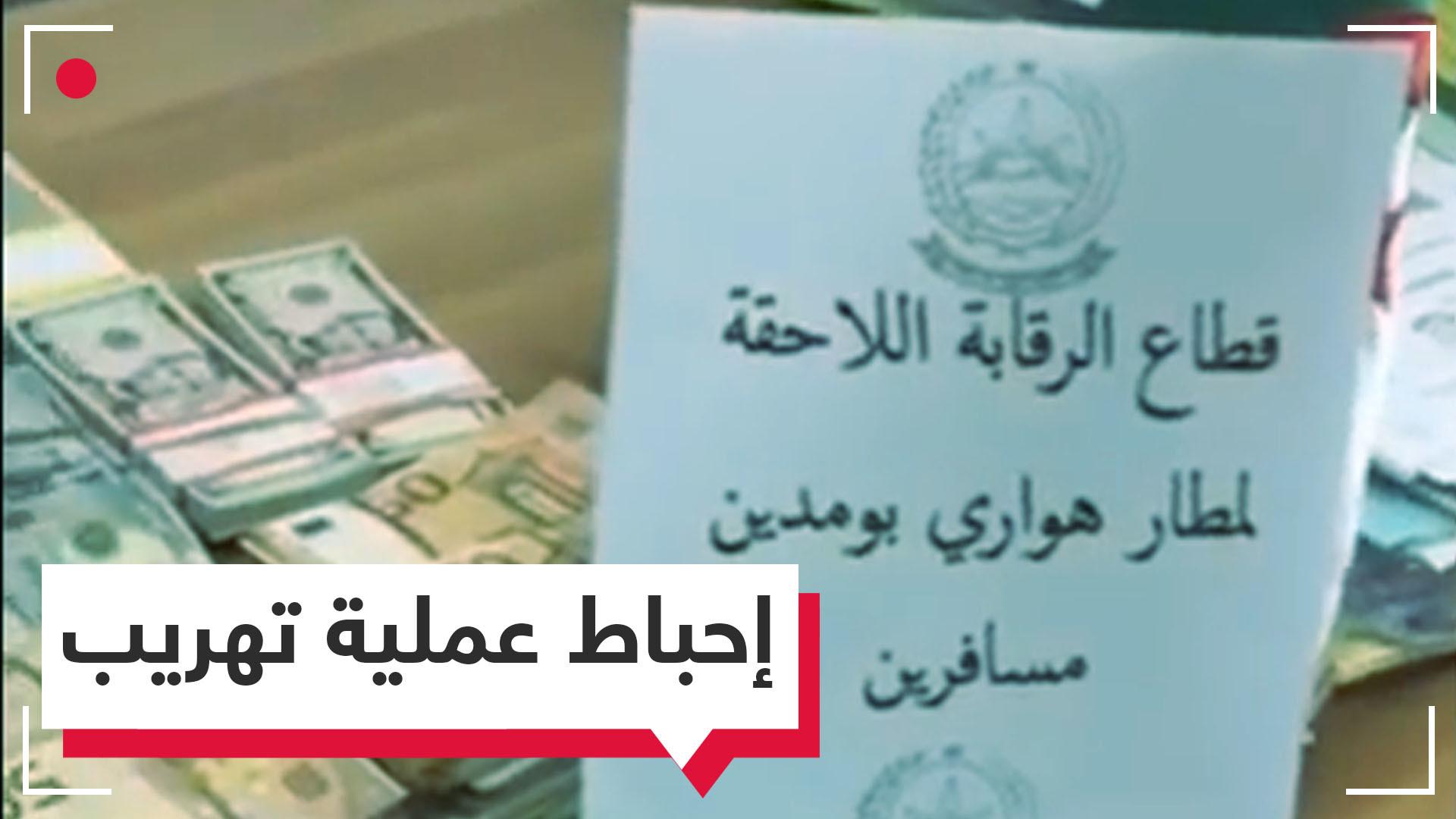 إحباط محاولة تهريب 570 ألف يورو في مطار هواري بومدين بالجزائر