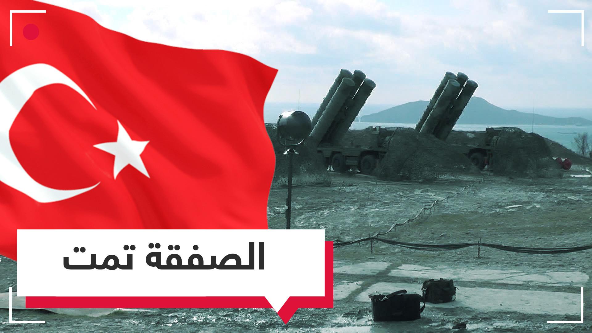 بعد تصريحات وزير الدفاع التركي.. هل ستغامر أنقرة بإغضاب واشنطن بسبب صفقة S400؟