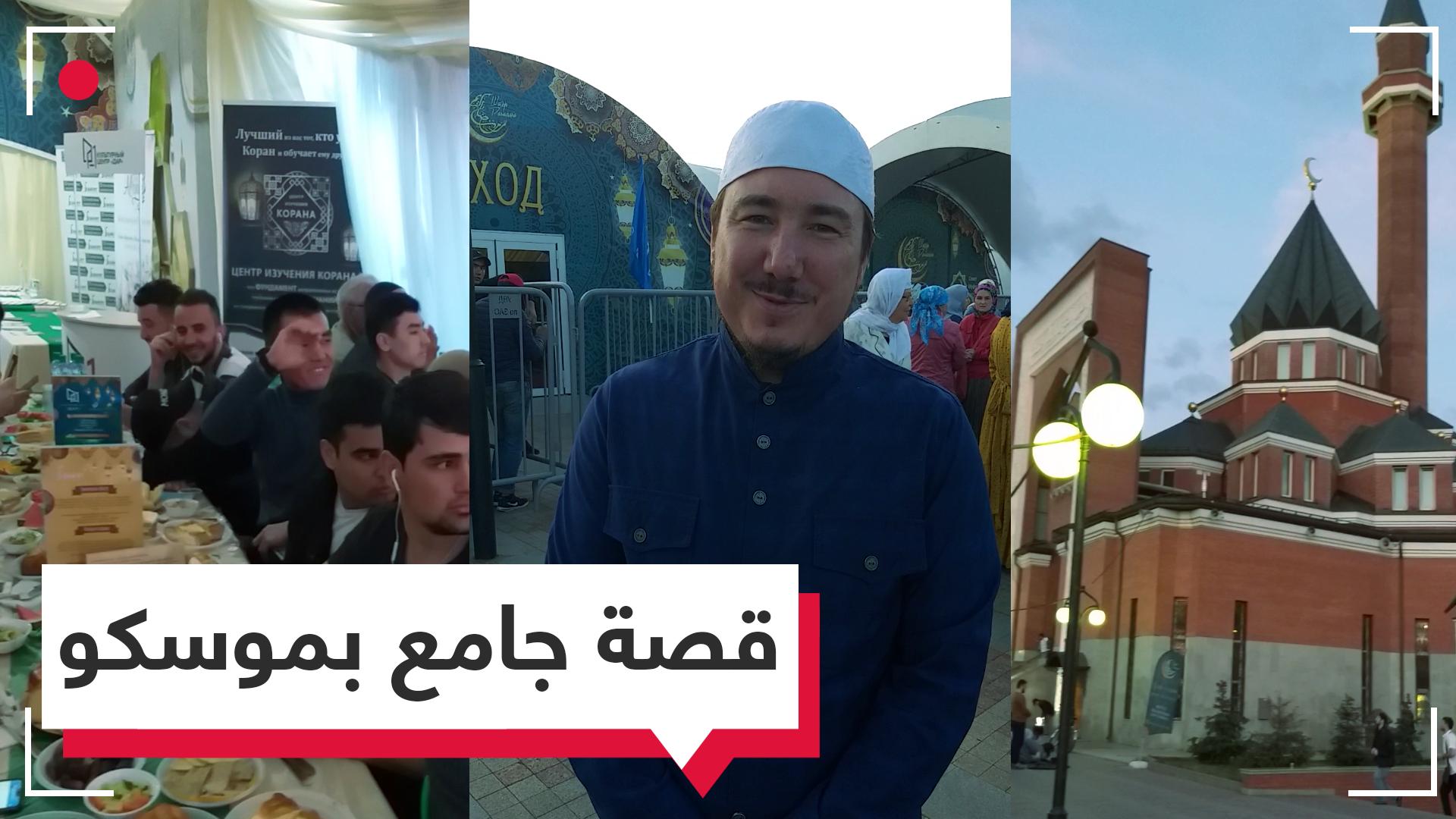 ما قصة مسجد الشهداء في موسكو وماذا يميزه في رمضان؟