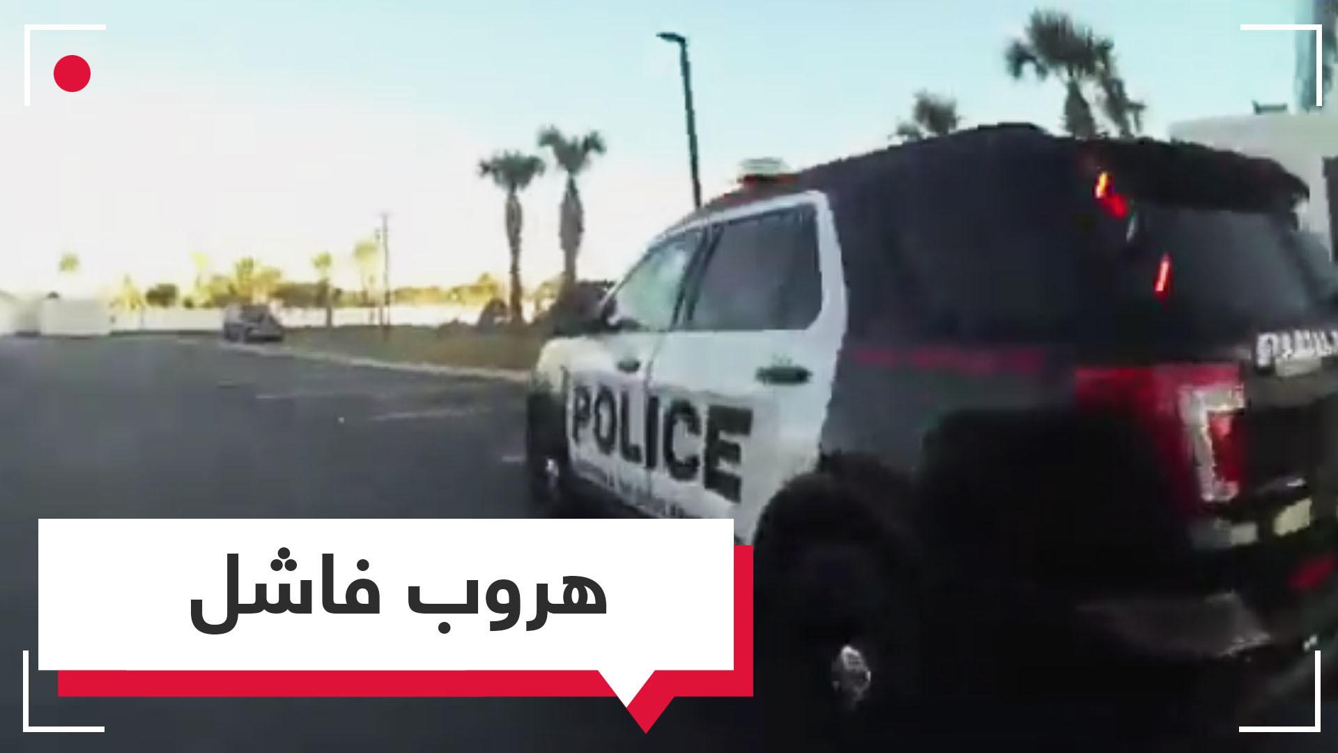 دون جدوى.. شاب يحاول الهرب من الشرطة في الولايات المتحدة