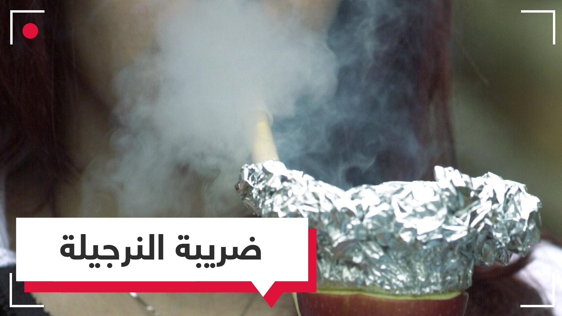 """1000 ليرة لكل نرجيلة.. ضريبة """"تشعل"""" غضب الشارع اللبناني"""