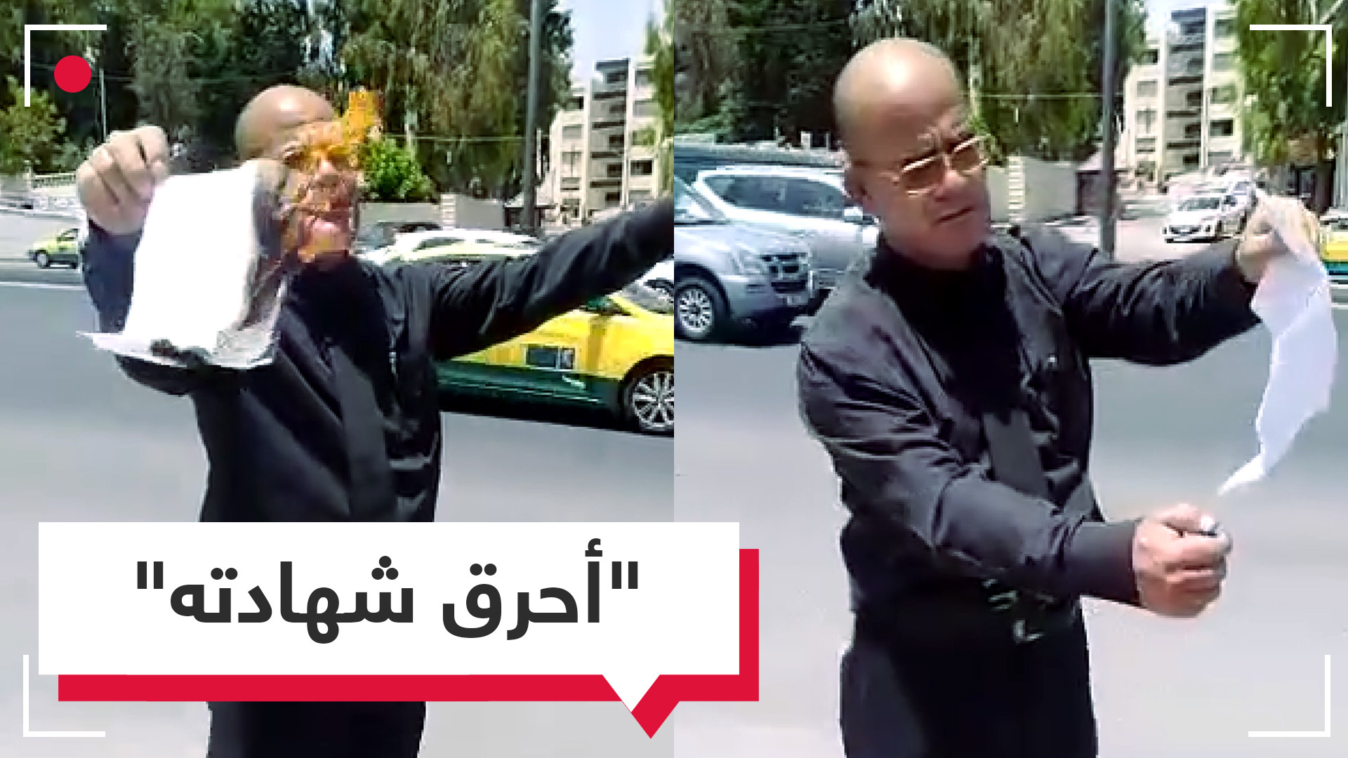 دكتور جامعي أردني يحرق شهادته الجامعية احتجاجا على تعيين خريجي الجامعات الأجنبية