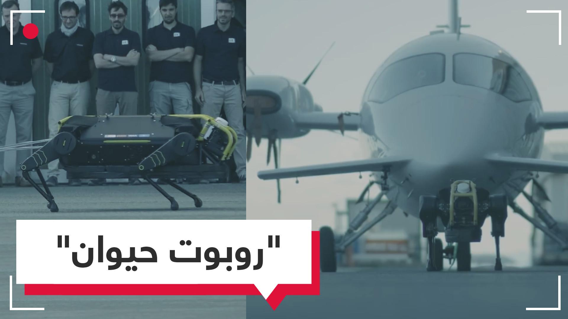 روبوت صغير يجر طائرة وزنها 3.3 طن