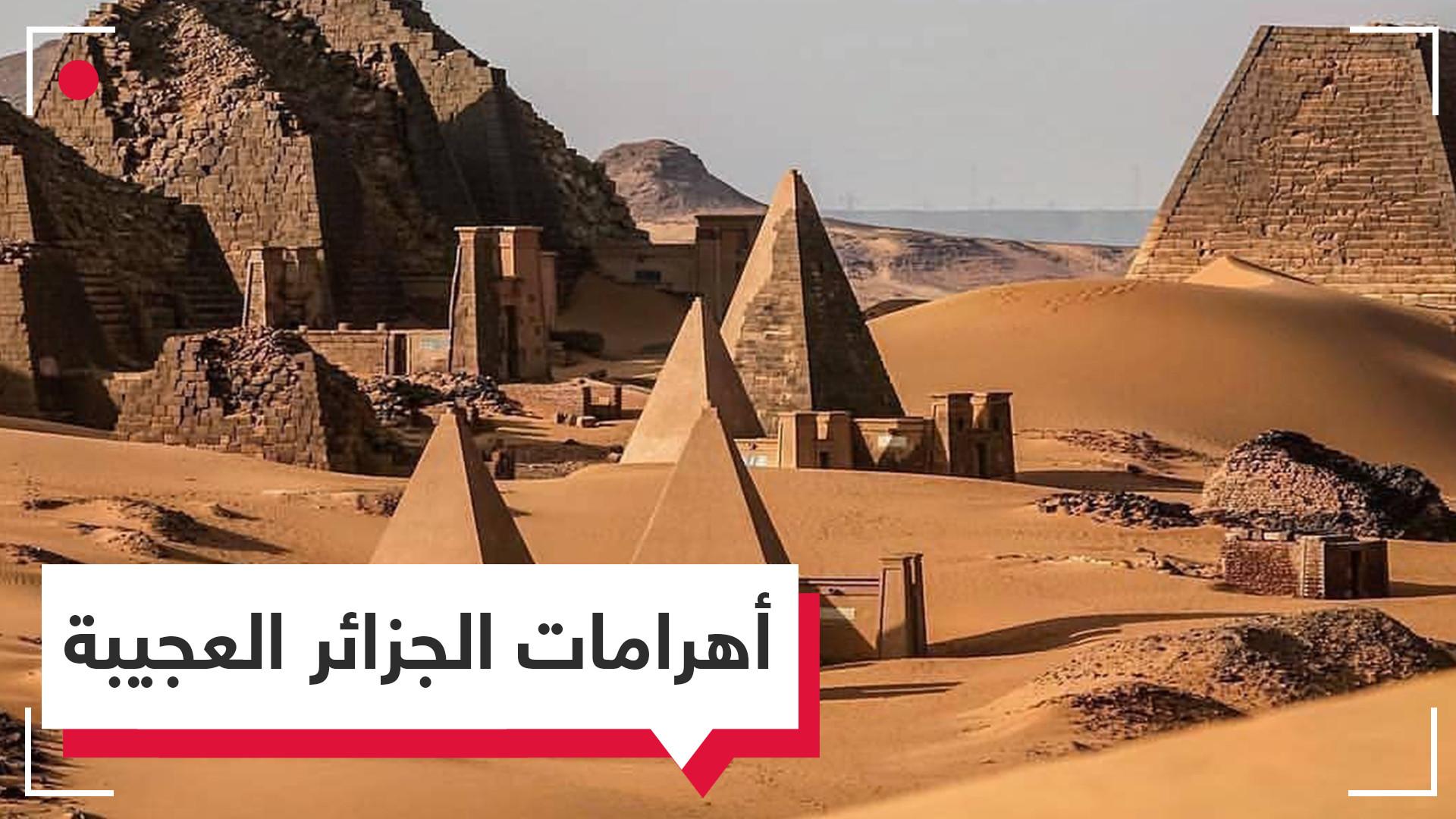 لغز أهرامات الجزائر