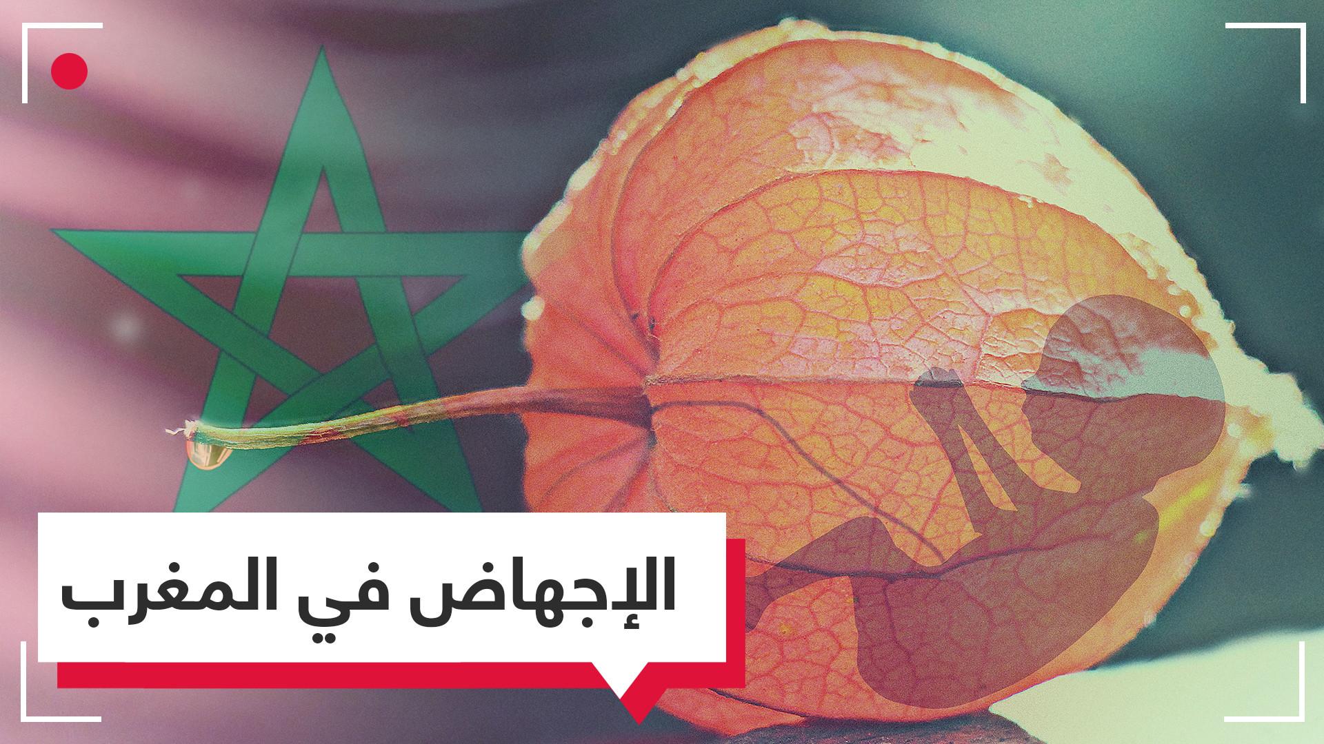 الإجهاض في المغرب.. أرقام صادمة ومطالبات متكررة وتدخل من الملك!