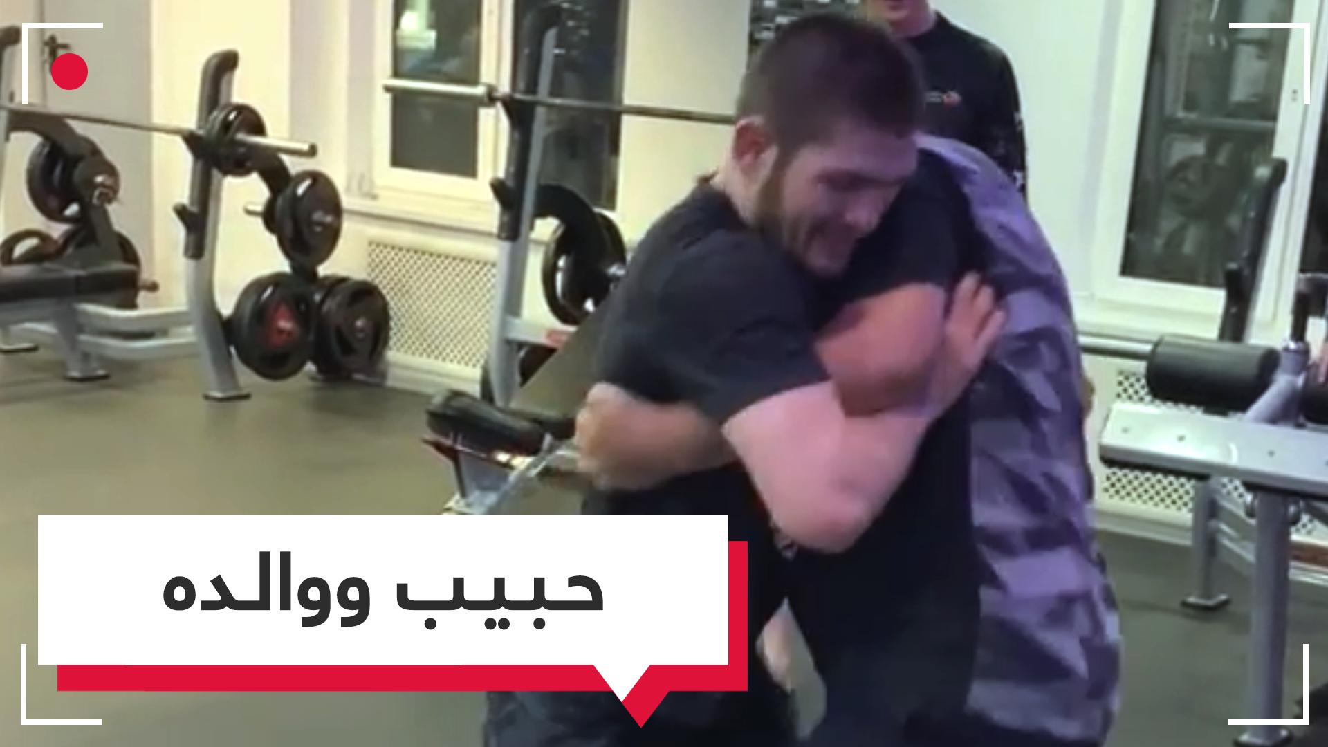 حبيب يصارع والده ومدربه ينشر الفيديو.. فمن الفائز؟