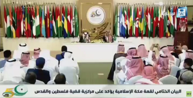 قمة مكة تؤكد مركزية القضية الفلسطينية