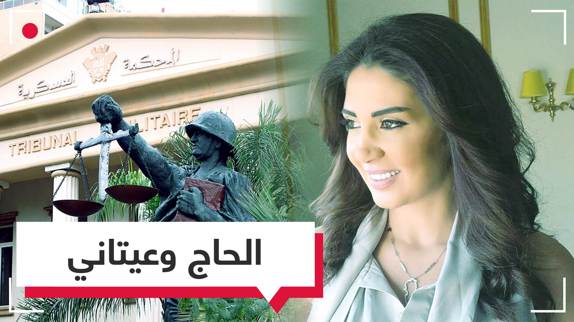 سوزان الحاج حرة.. وعيتاني