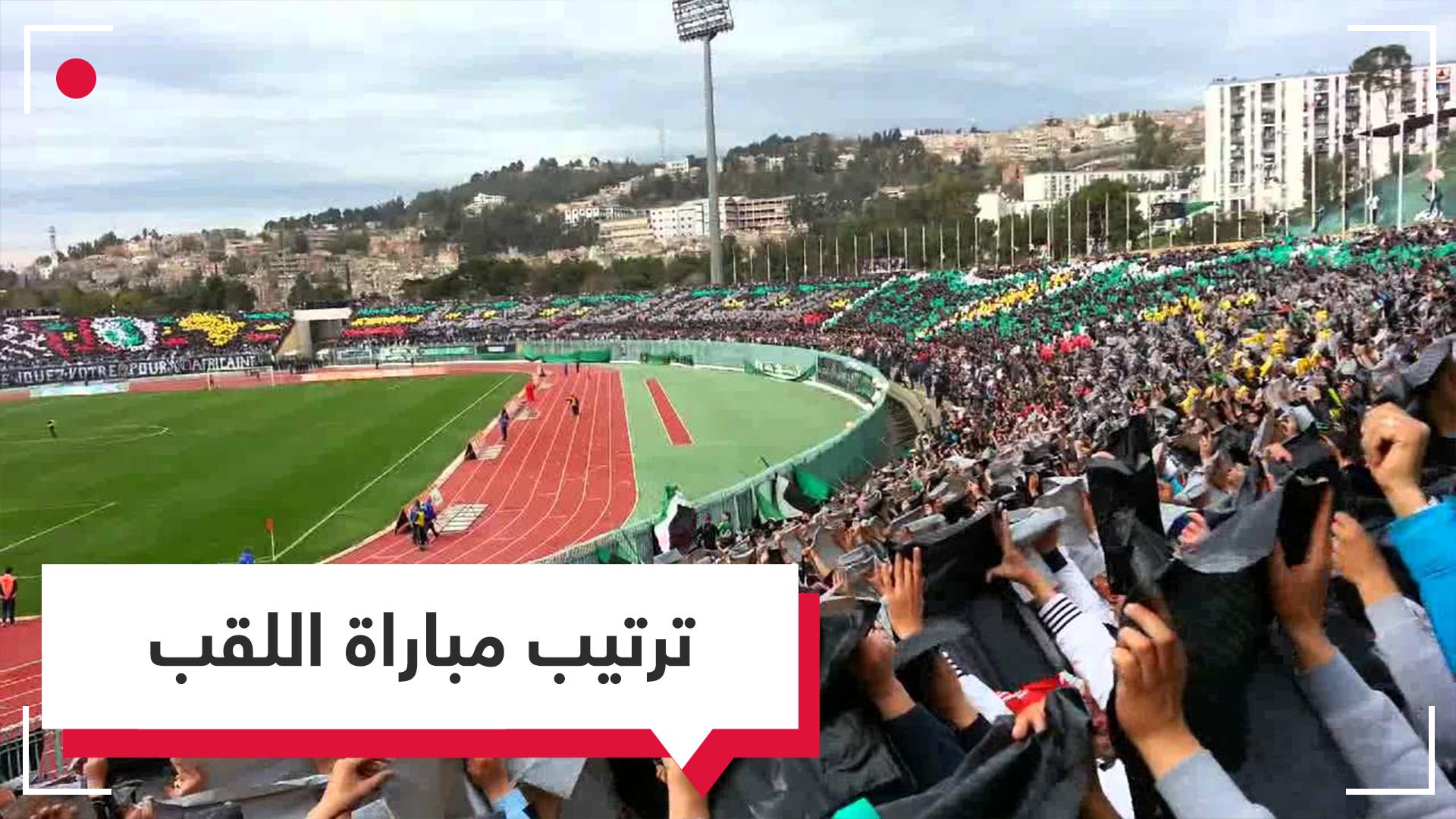 تسريب صوتي لترتيب مباراة اللقب في الدوري الجزائري