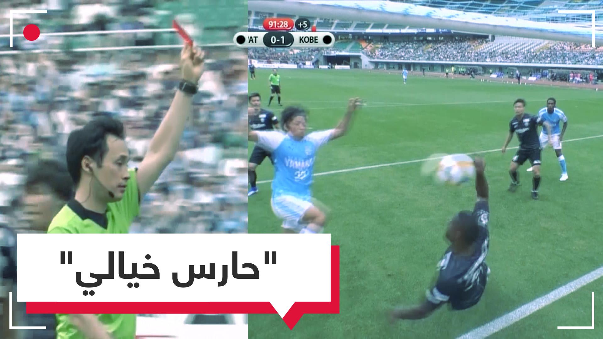 فيديو من الدوري الياباني.. لاعب يتصدى للكرة على طريقة الحراس الكبار