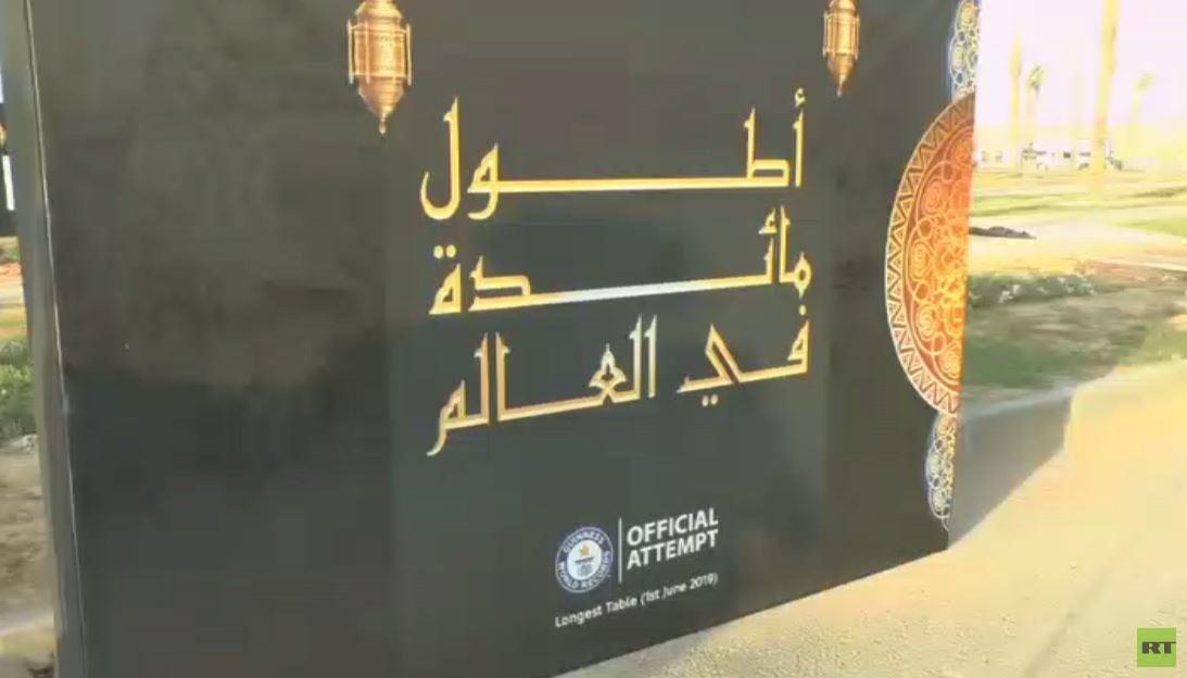 مصر تدخل كتاب غينيس بعد إعداد أطول مائدة في العالم